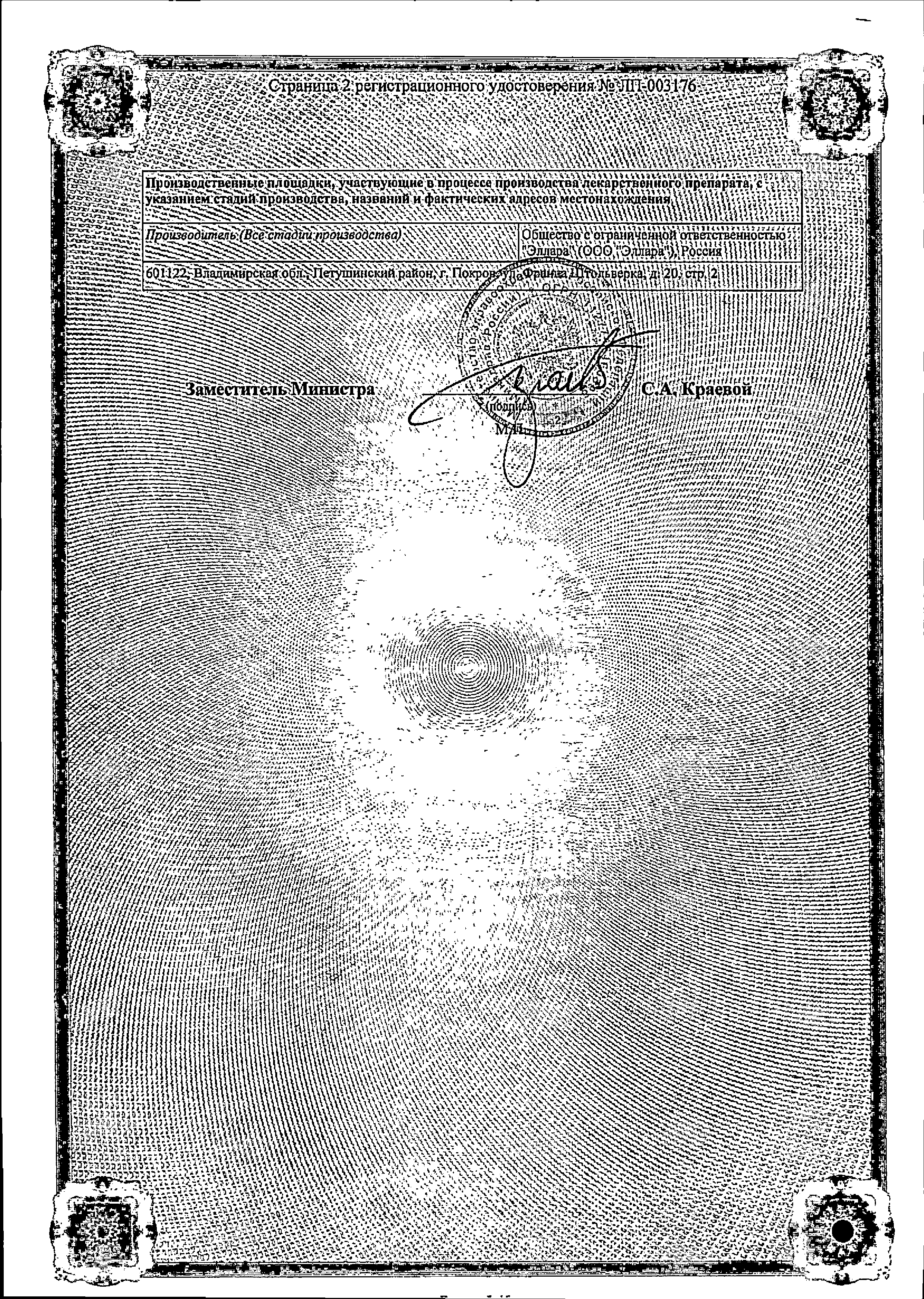 Мельдоний сертификат