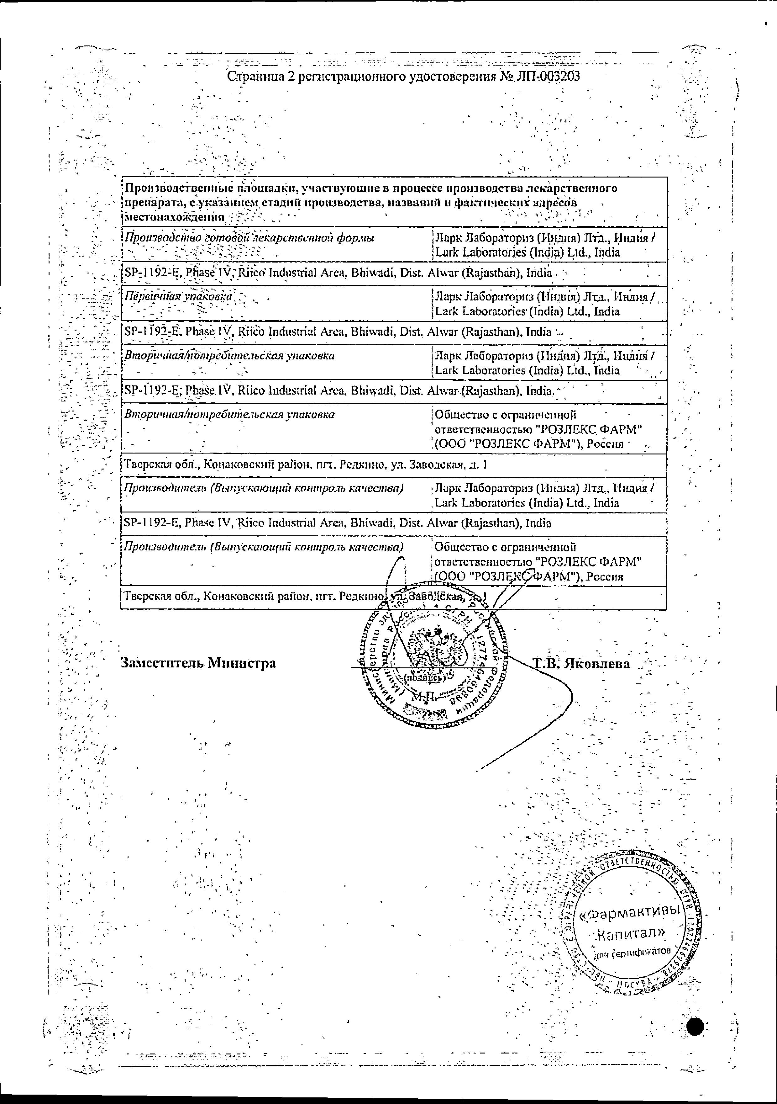 Фамилар сертификат
