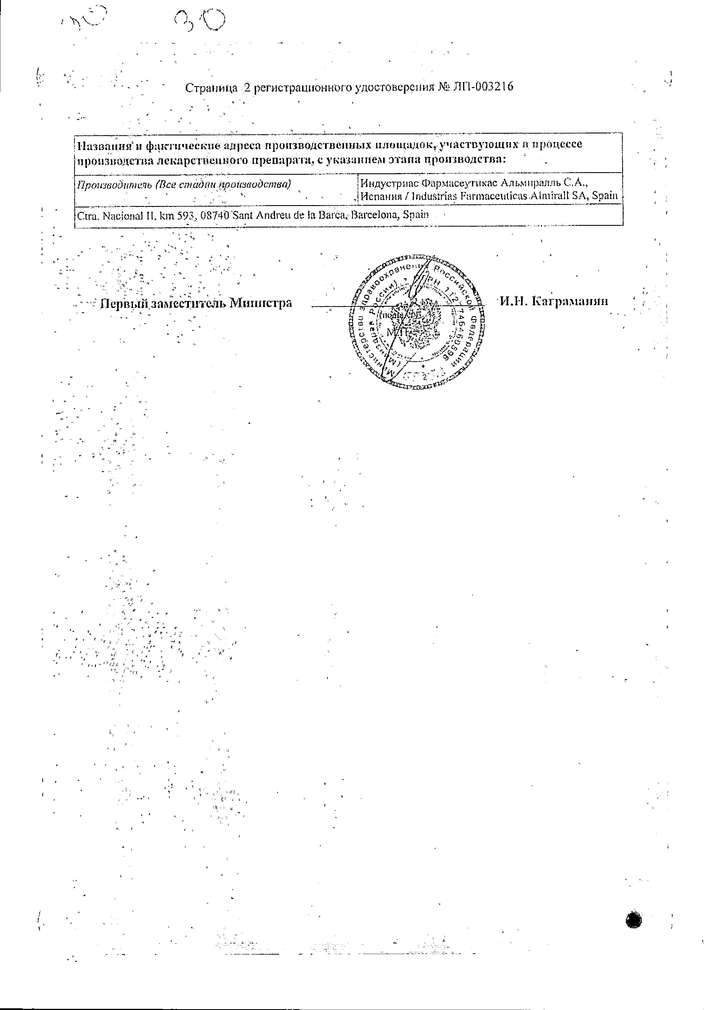 Бретарис Дженуэйр сертификат