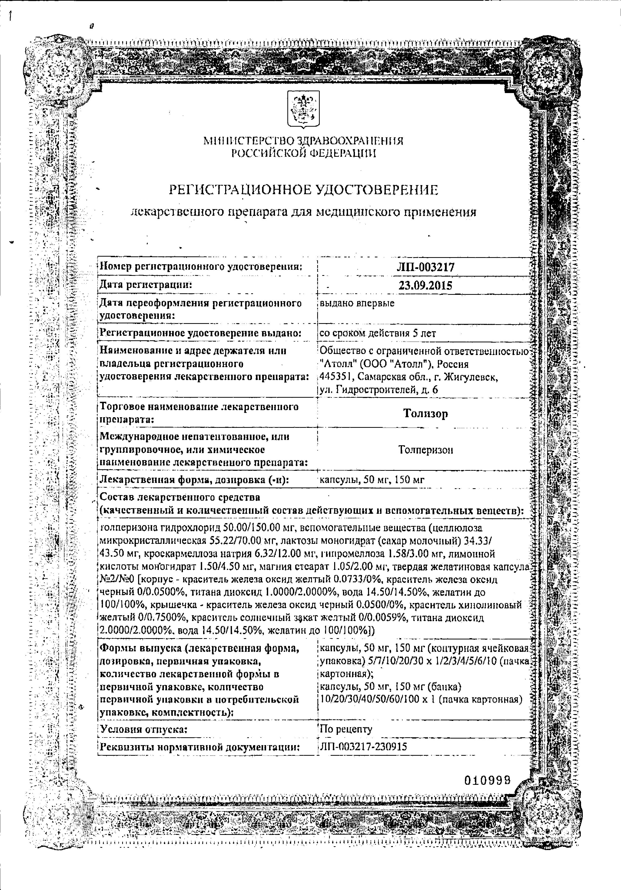 Толизор сертификат