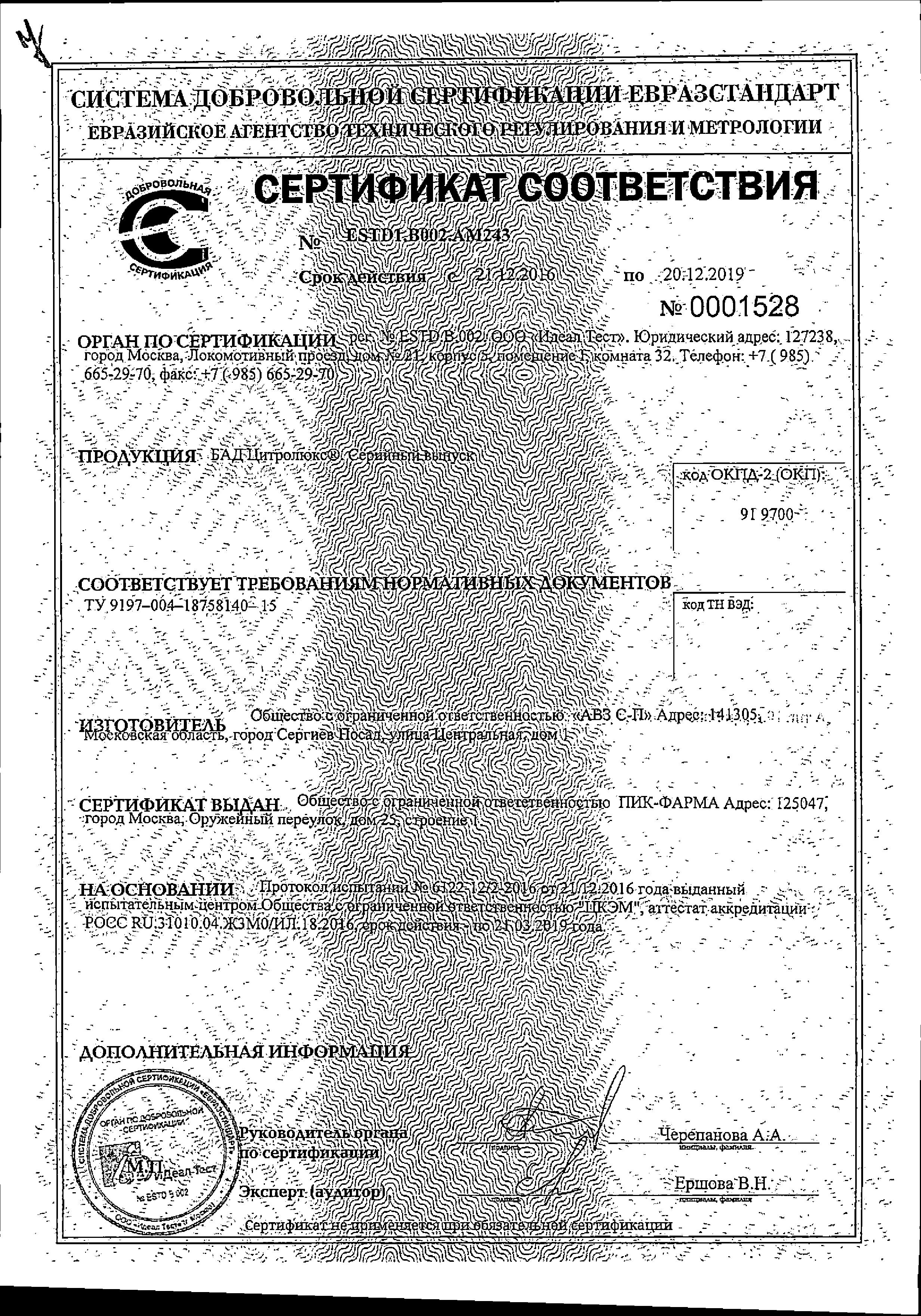 Цитролюкс сертификат