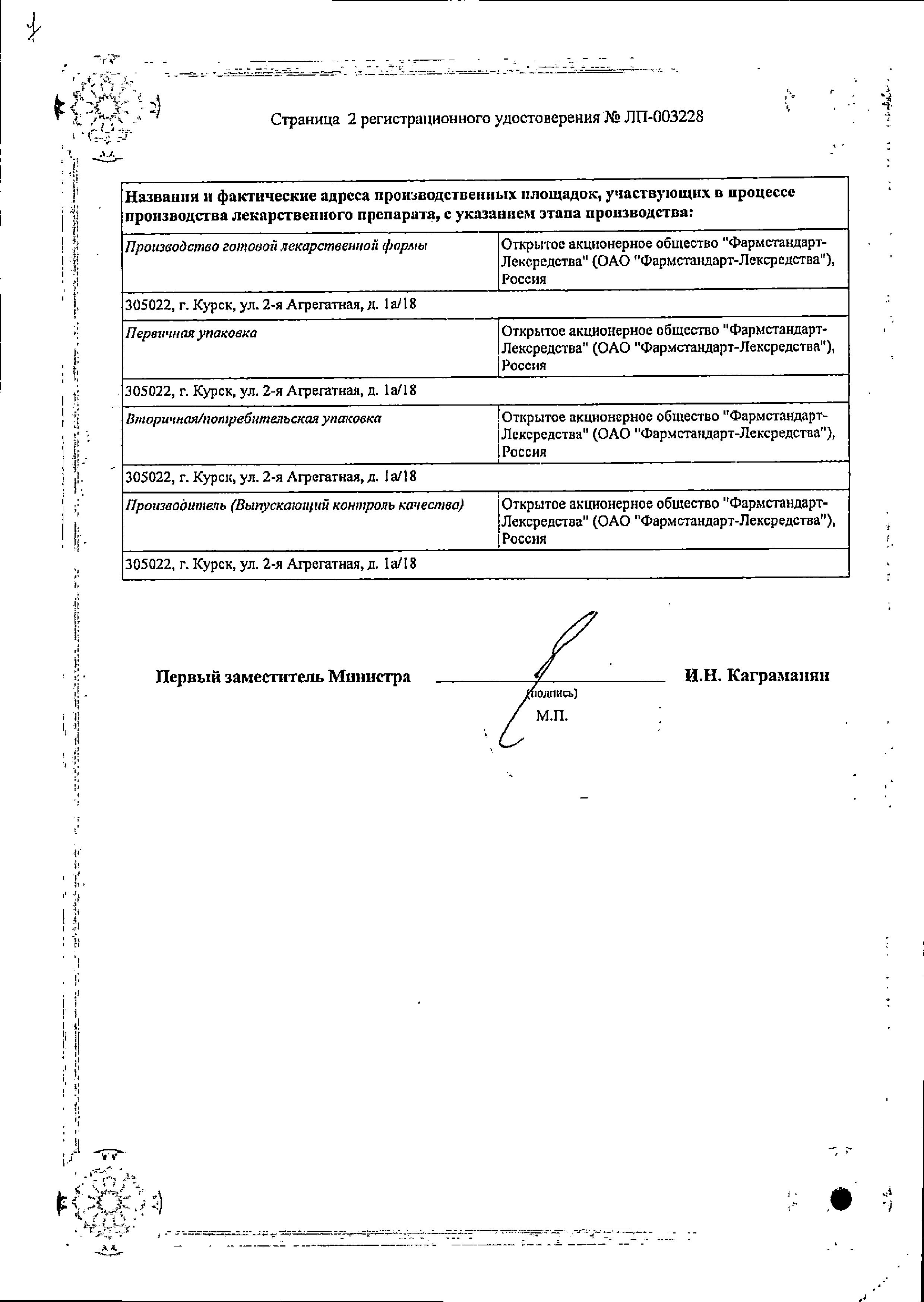 Максиколд для детей сертификат