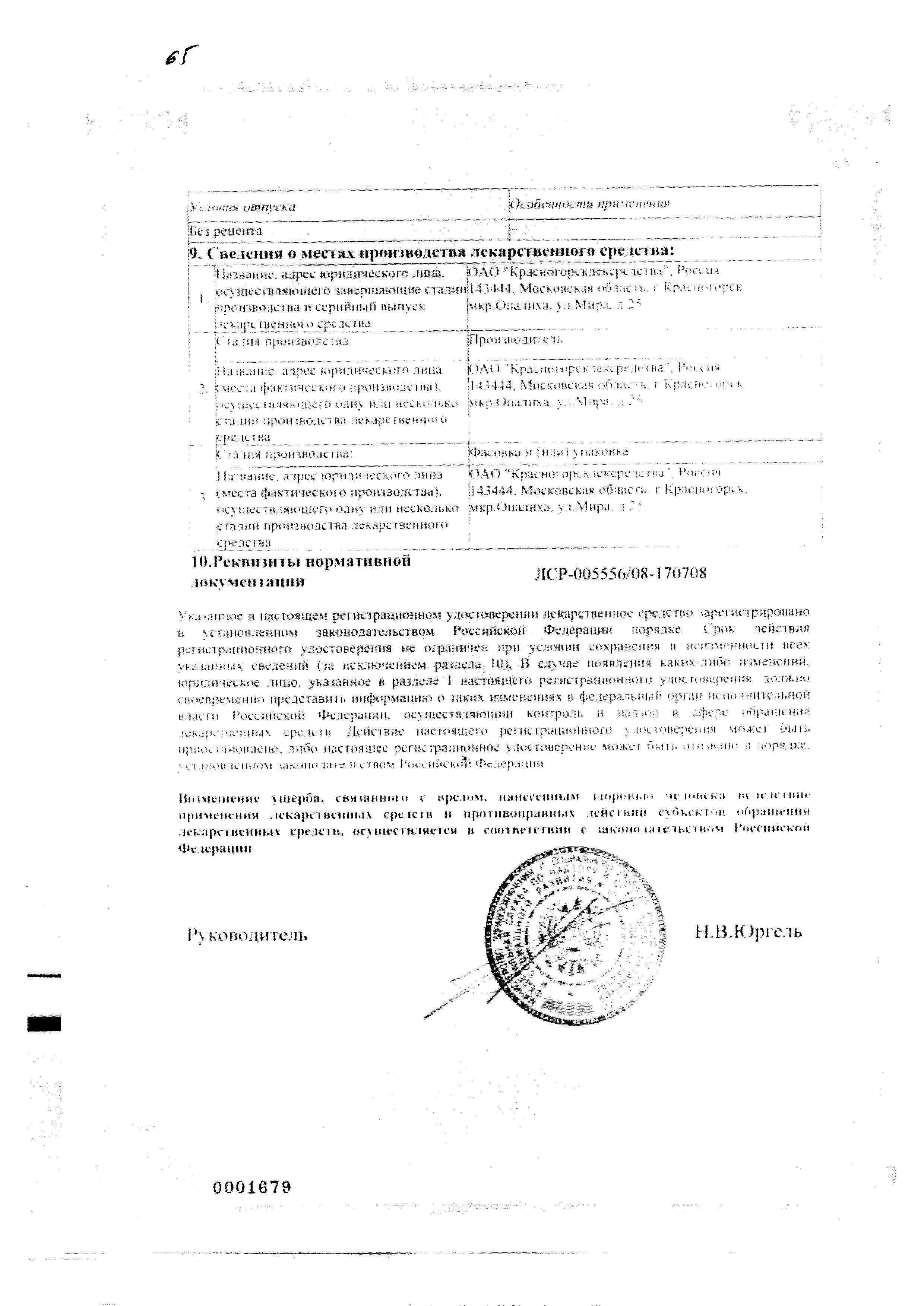Валерианы корневища с корнями сертификат
