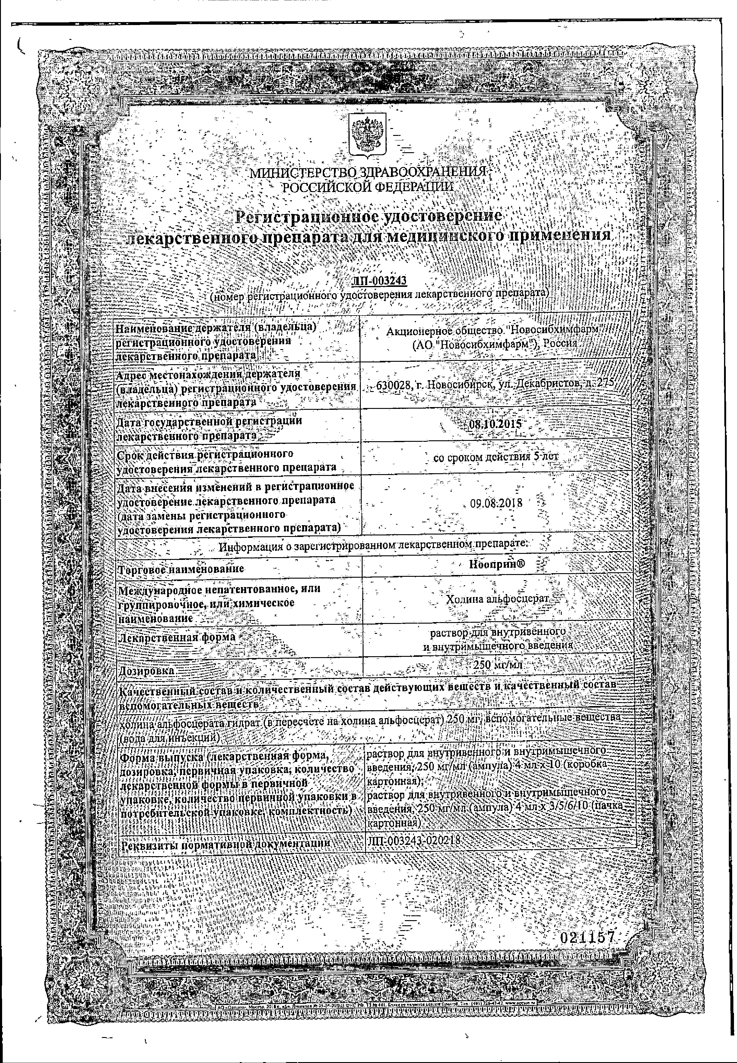 Нооприн сертификат