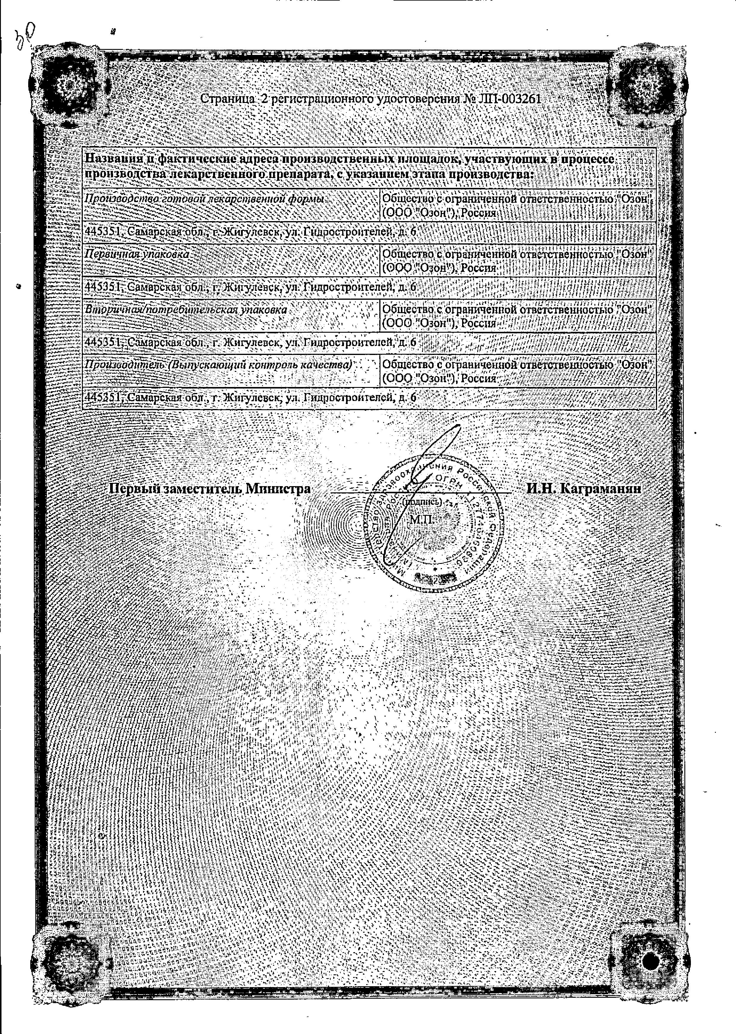 Скиноклир сертификат