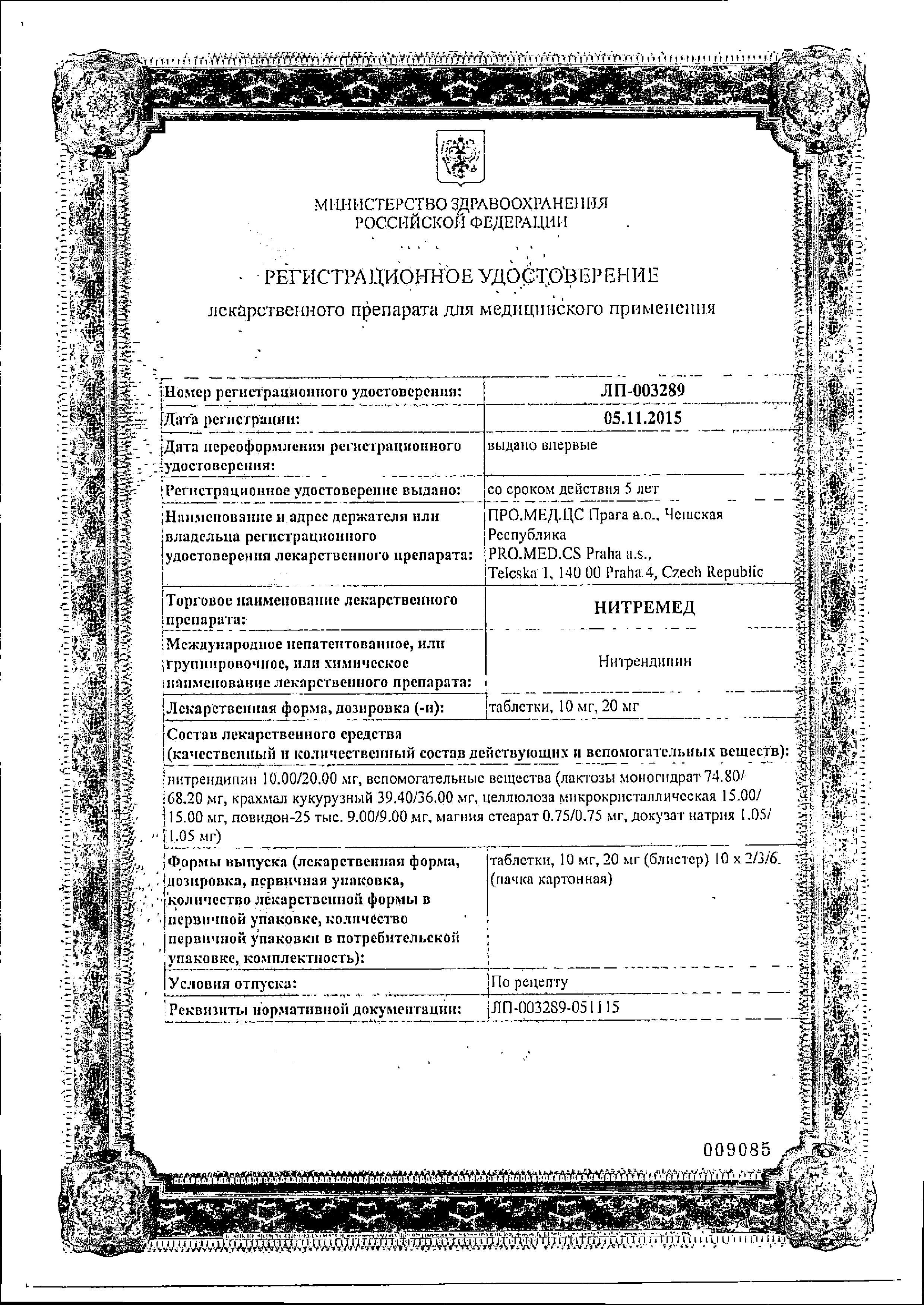 Нитремед сертификат