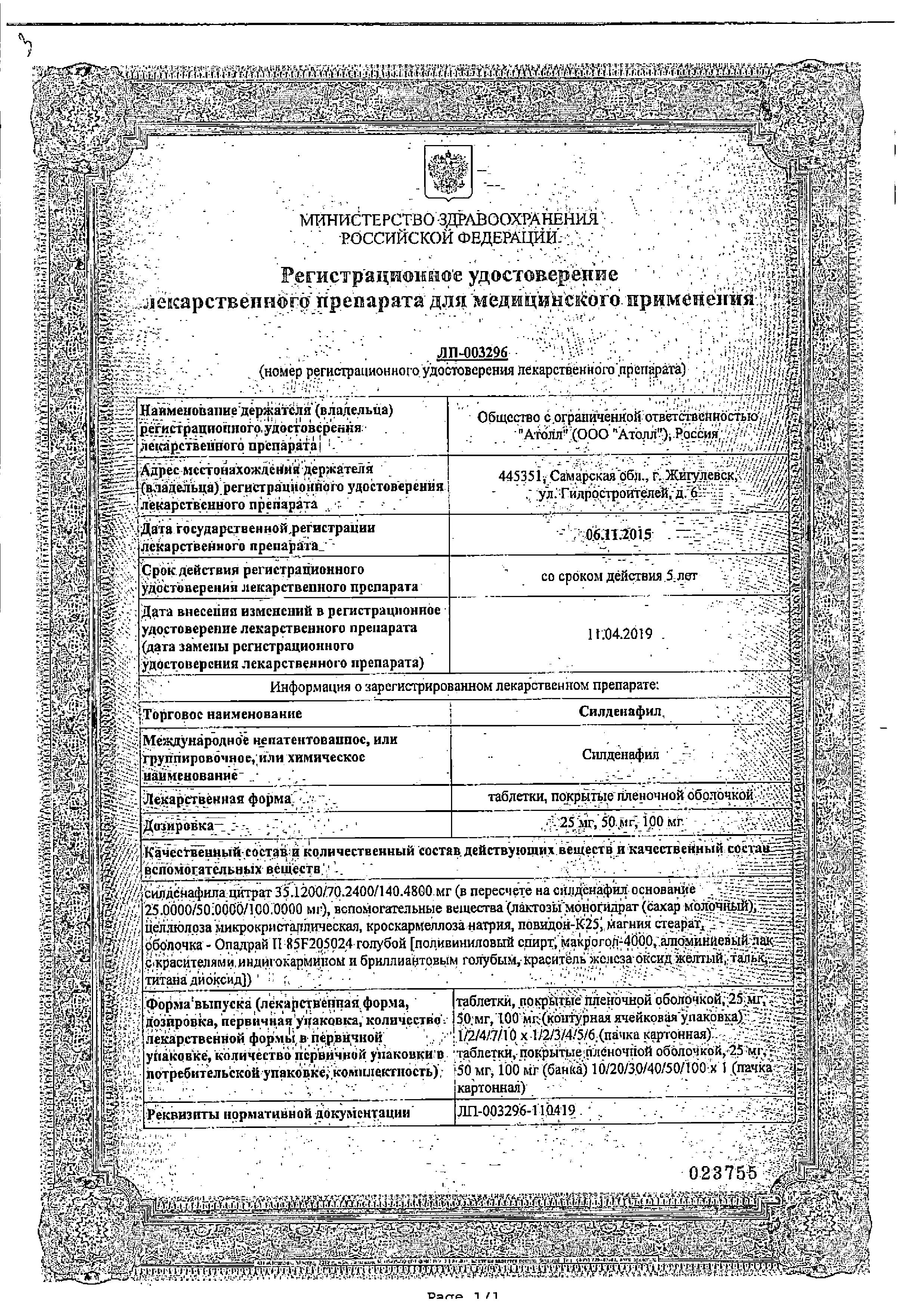 Силденафил сертификат
