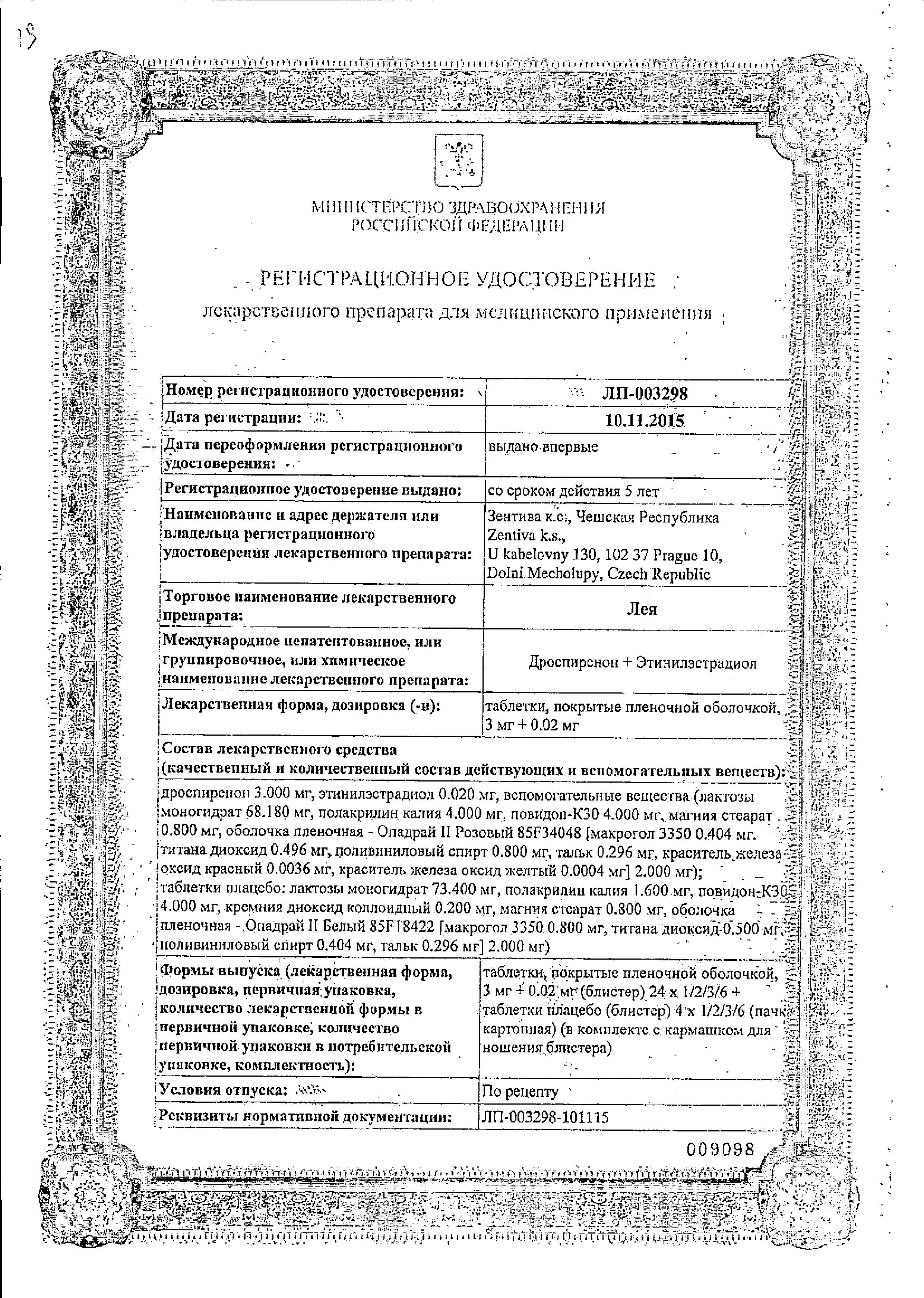 Лея сертификат