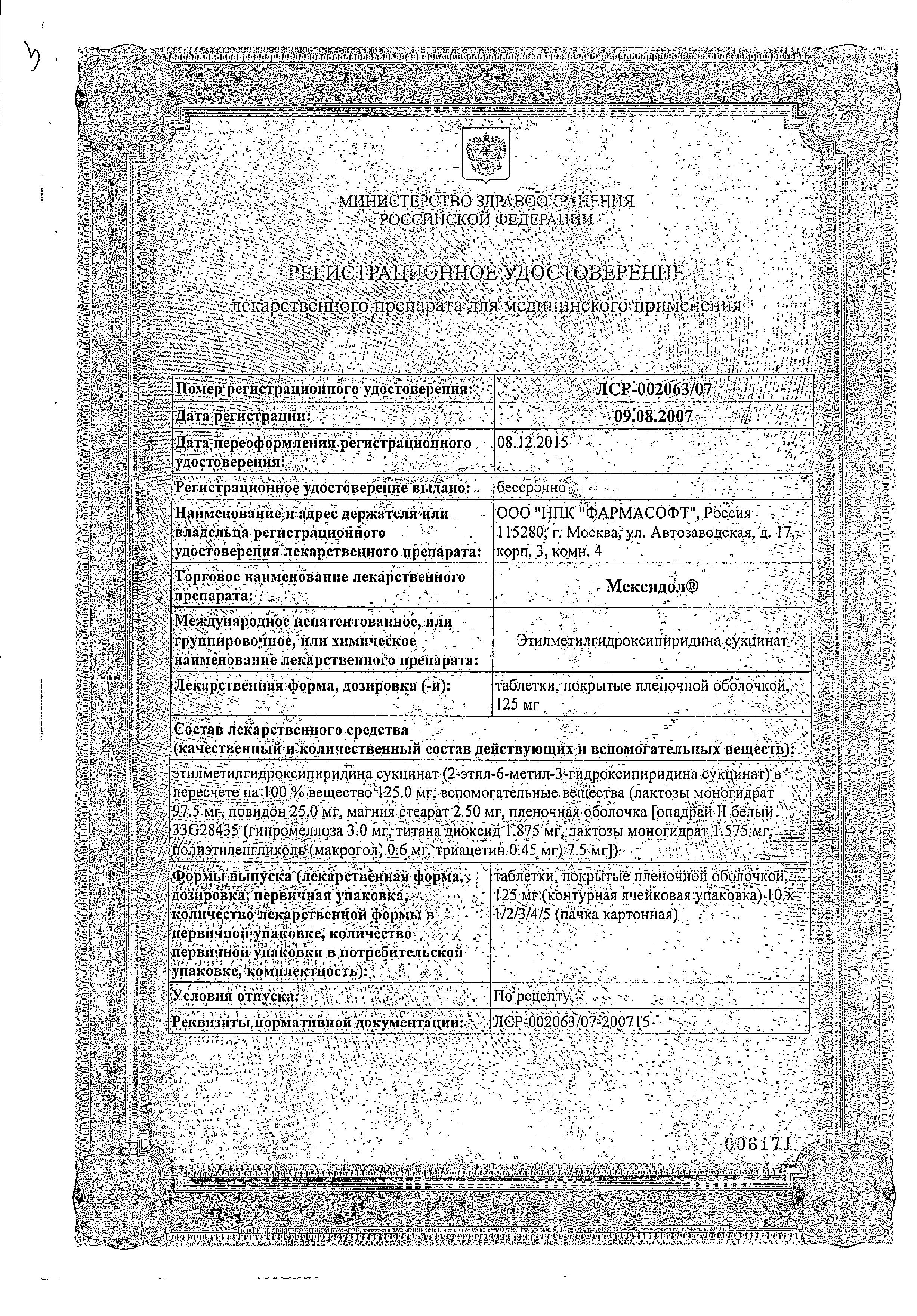 Мексидол сертификат