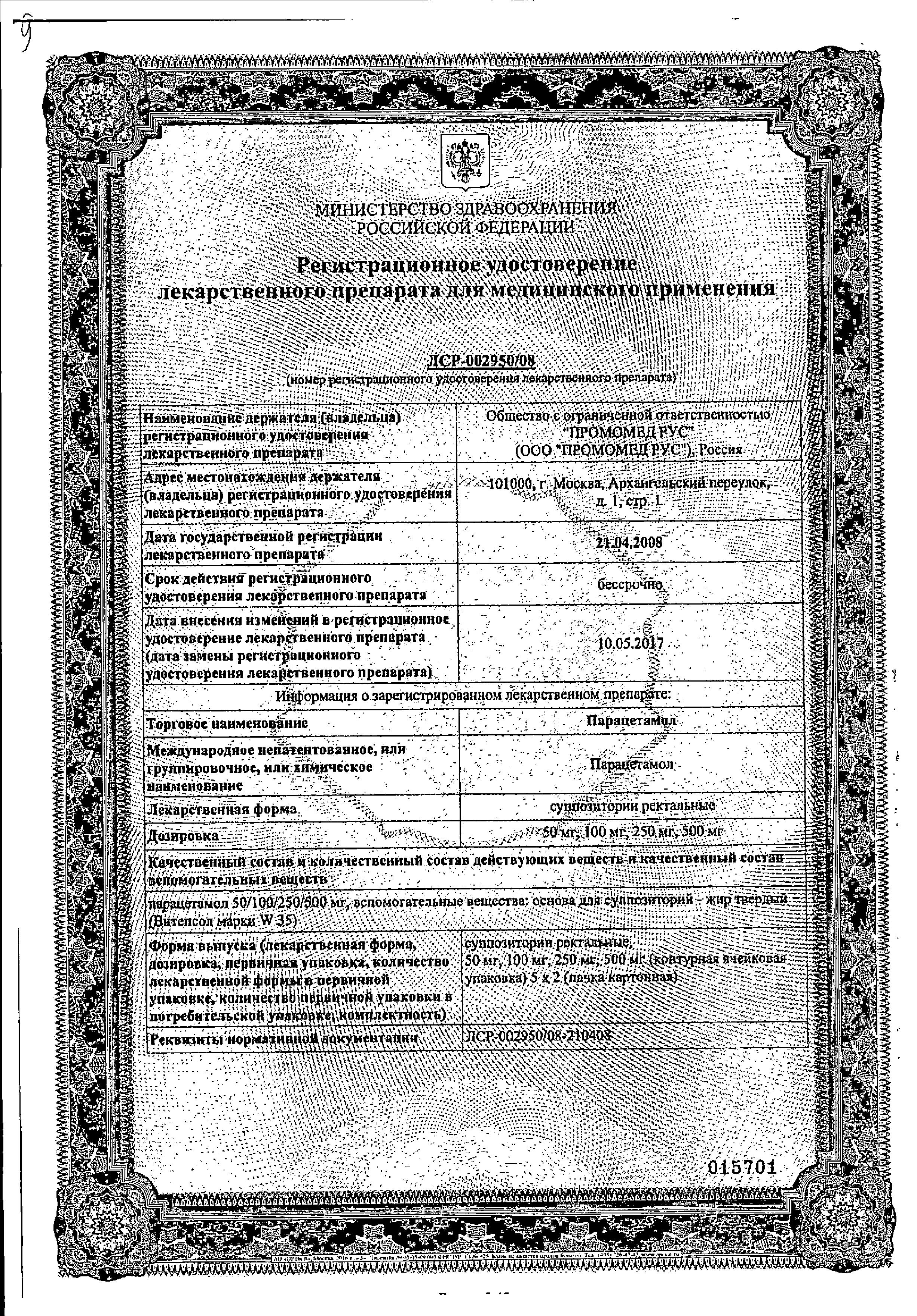 Парацетамол (свечи) сертификат