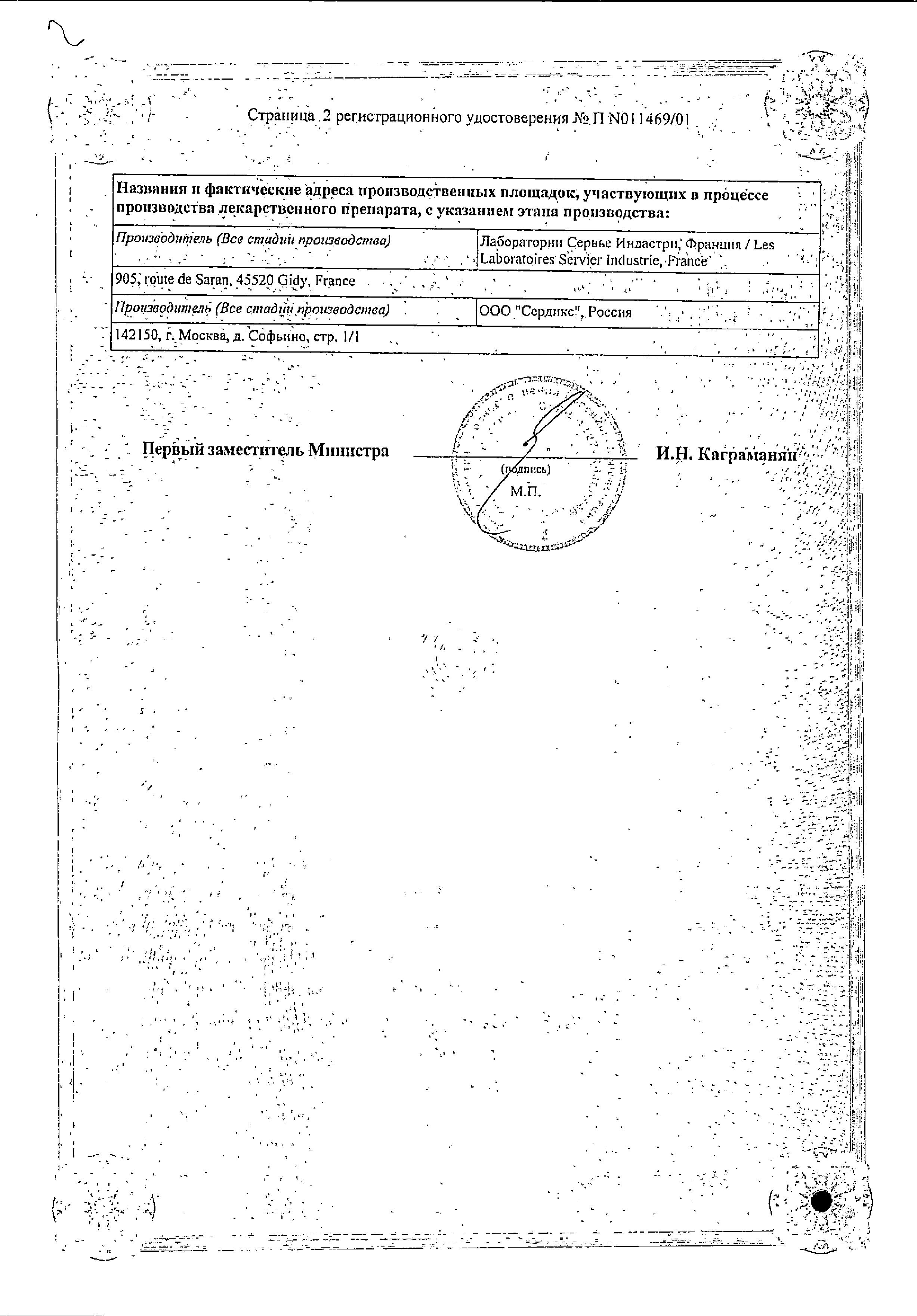 Детралекс сертификат