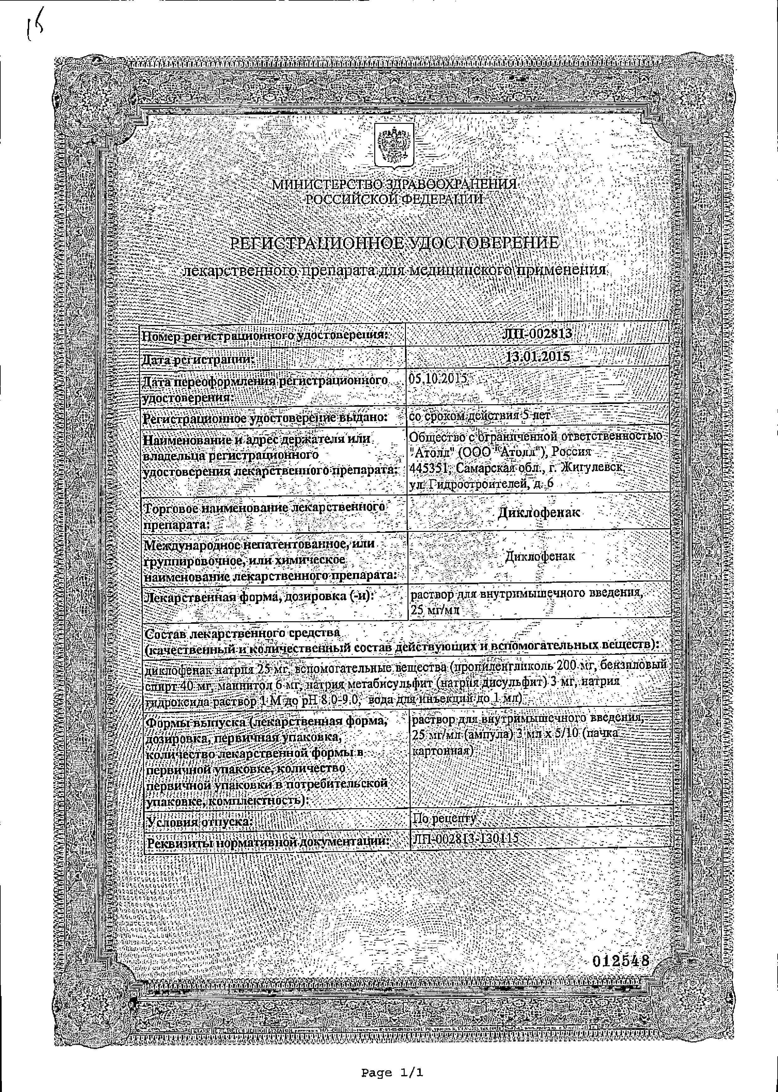 Диклофенак (для инъекций) сертификат