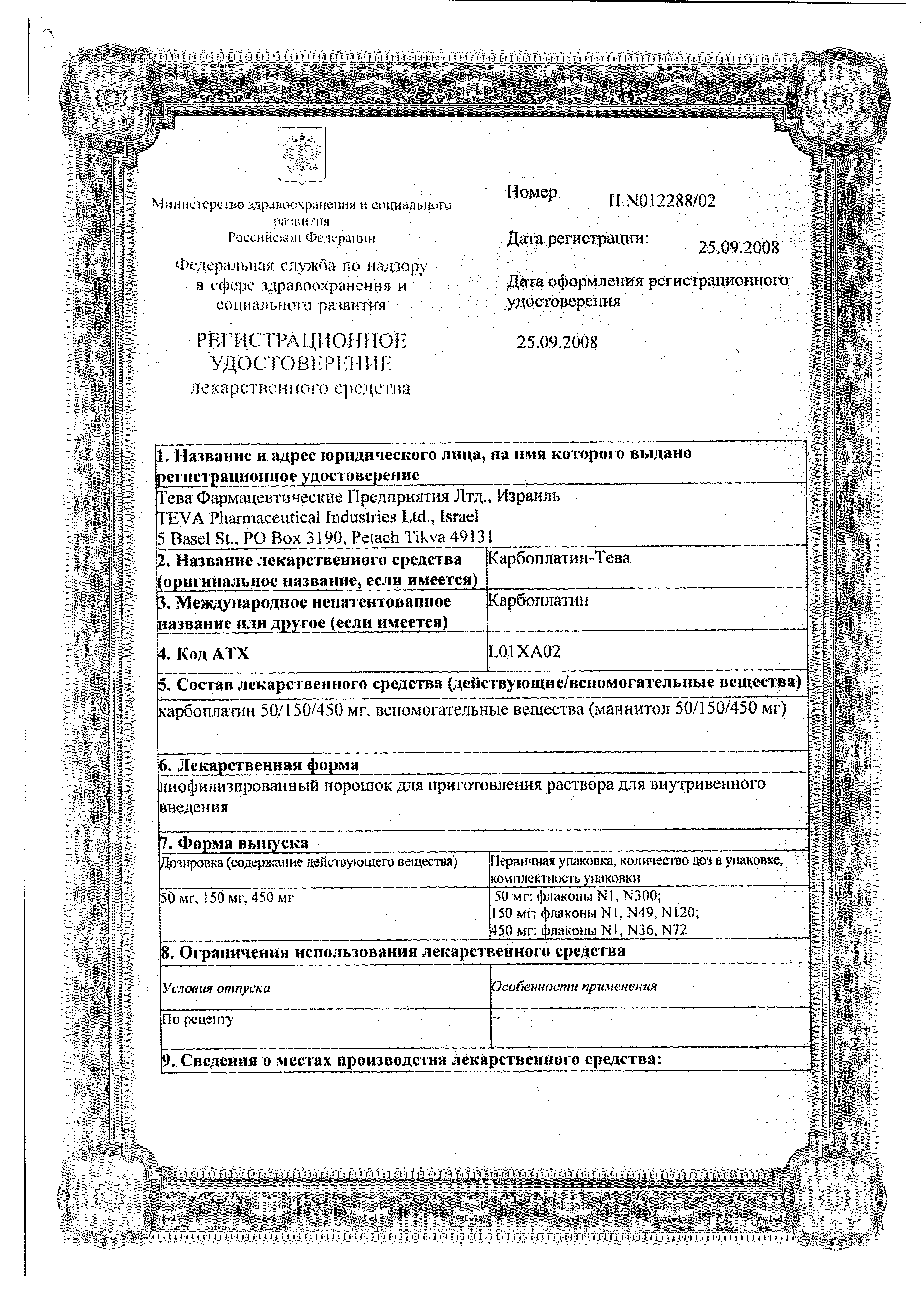 Карбоплатин-Тева сертификат
