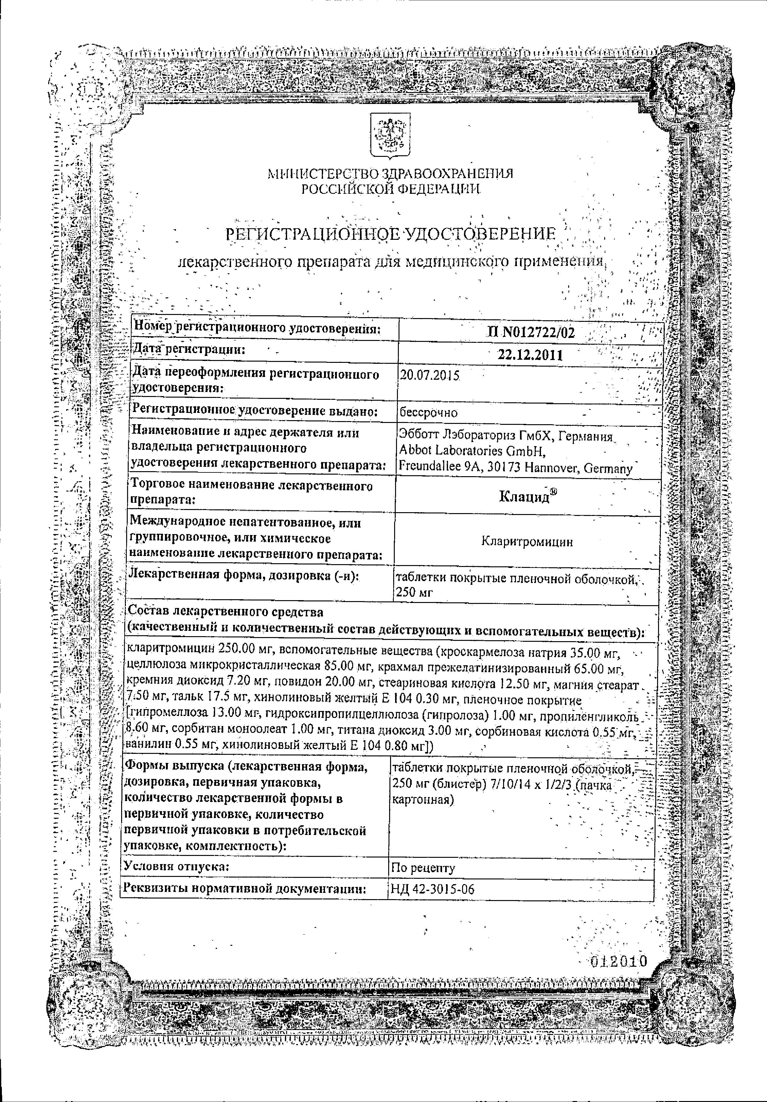Клацид сертификат