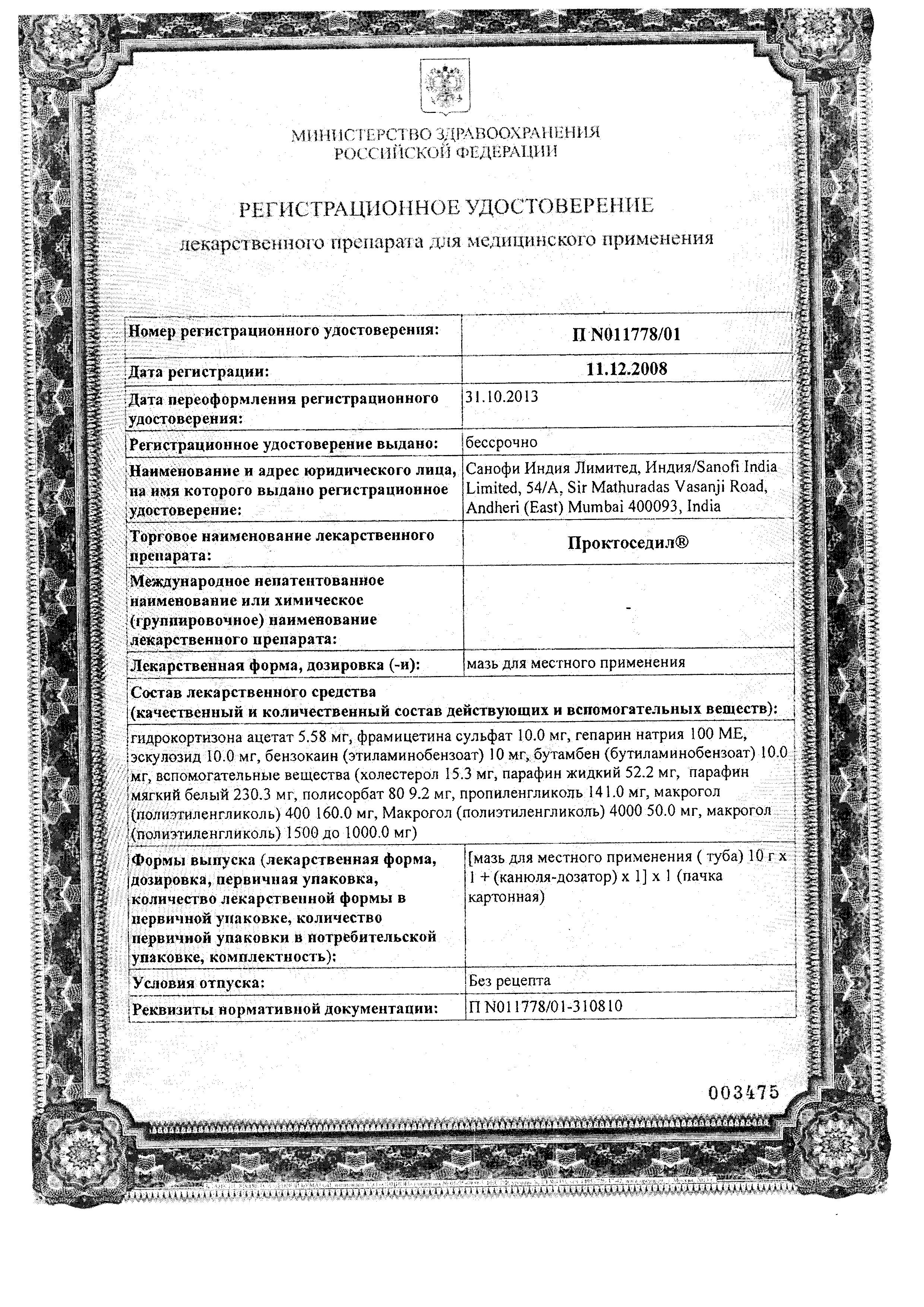 Проктоседил сертификат