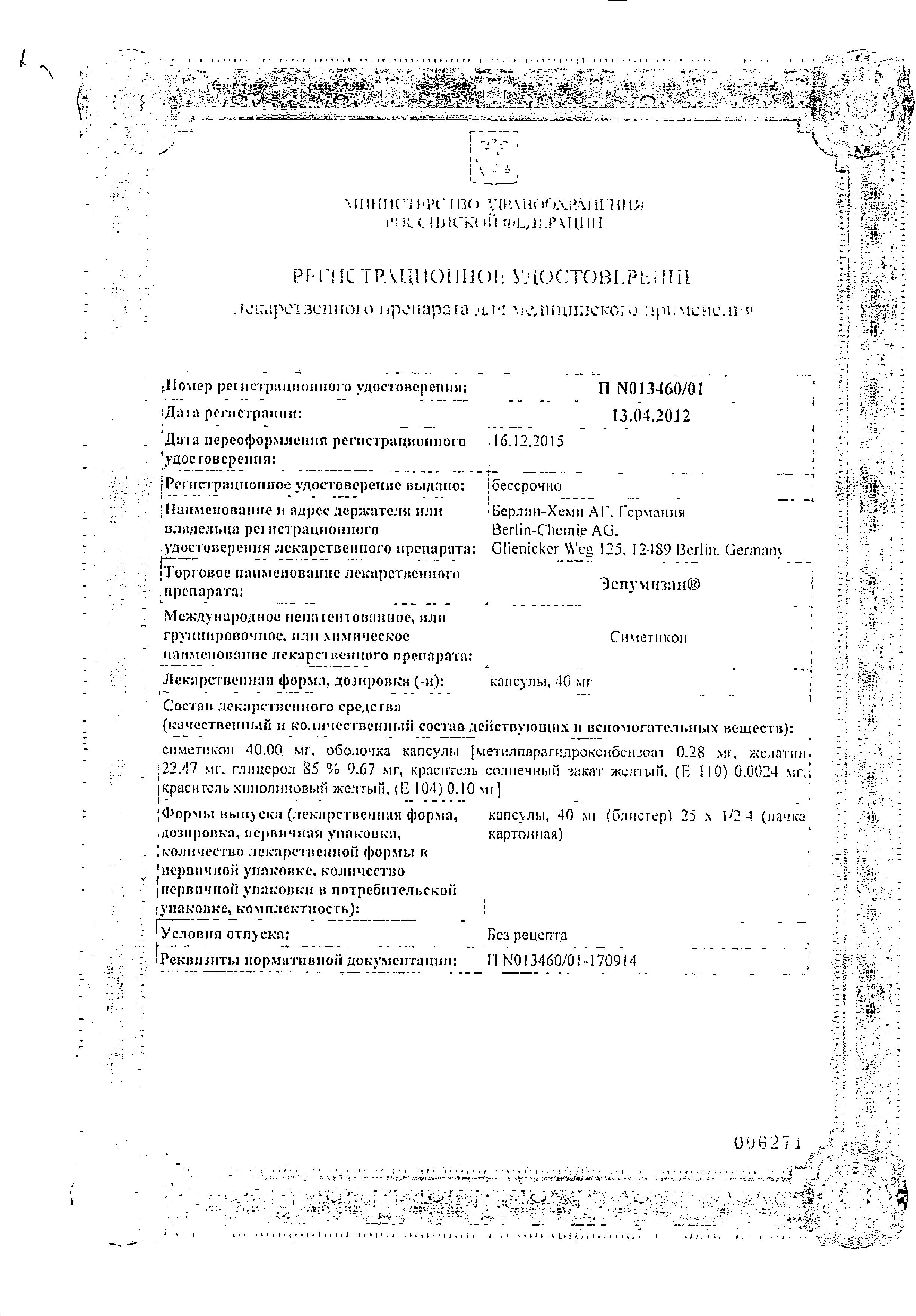 Эспумизан сертификат