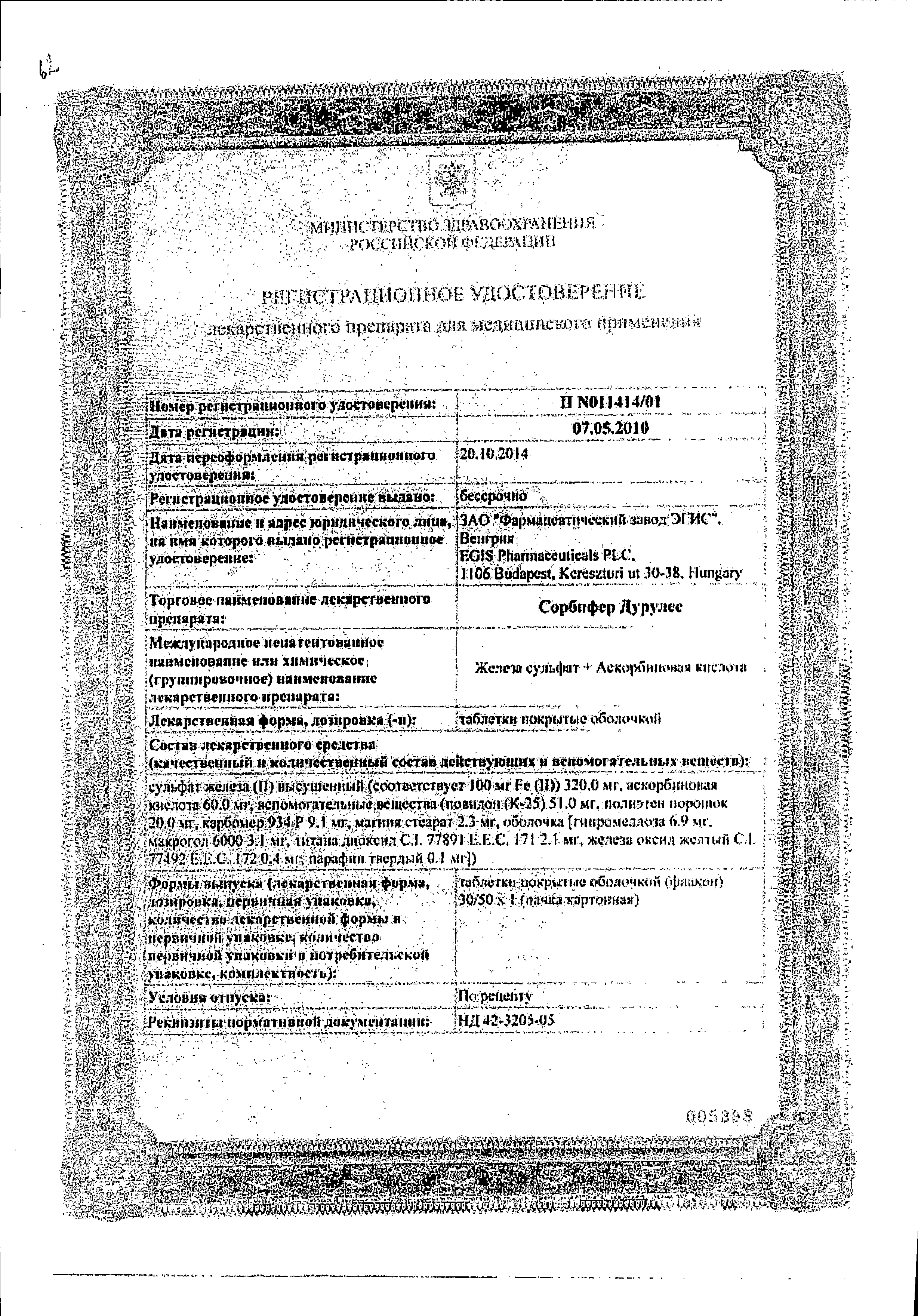 Сорбифер Дурулес сертификат