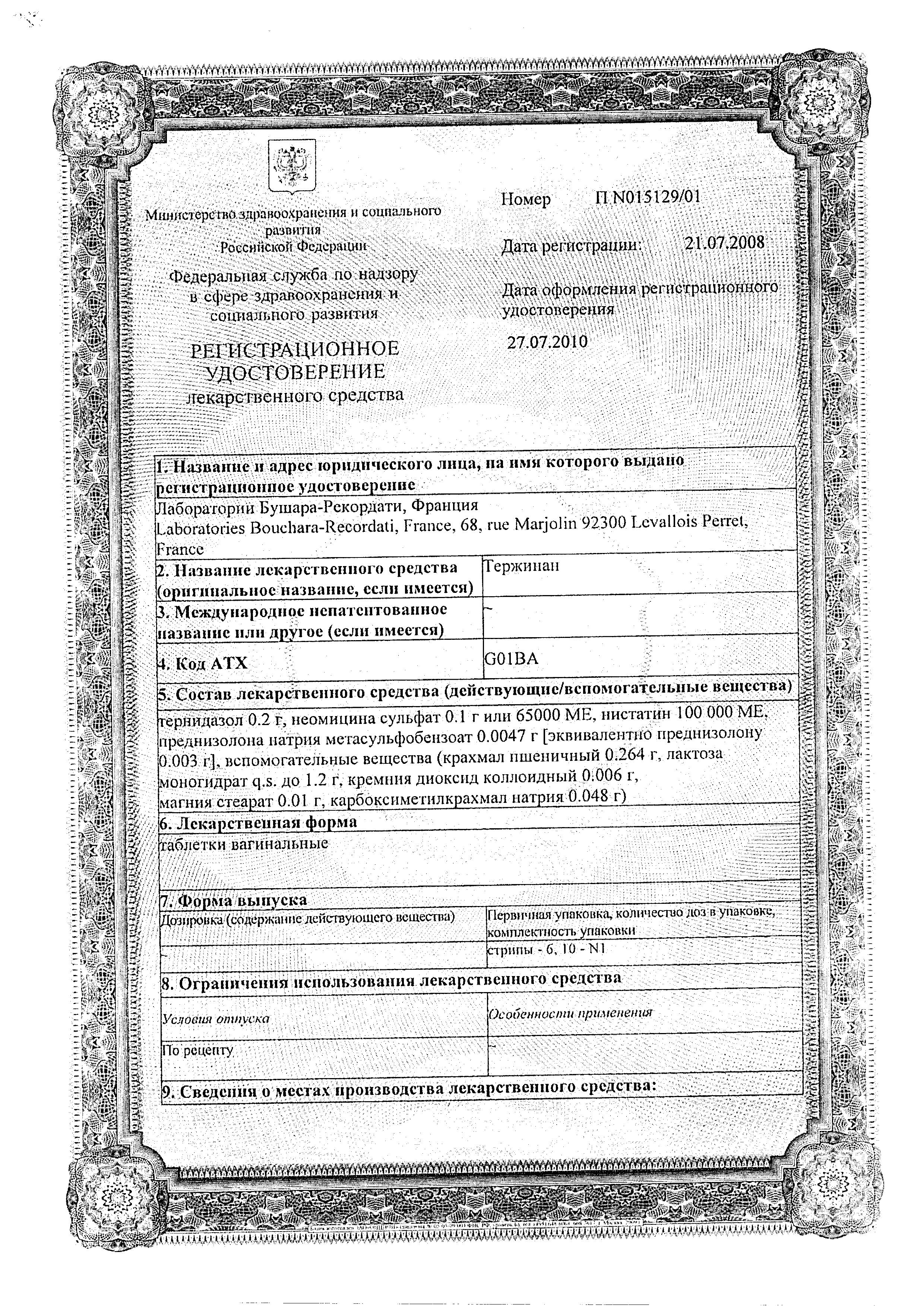 Тержинан сертификат
