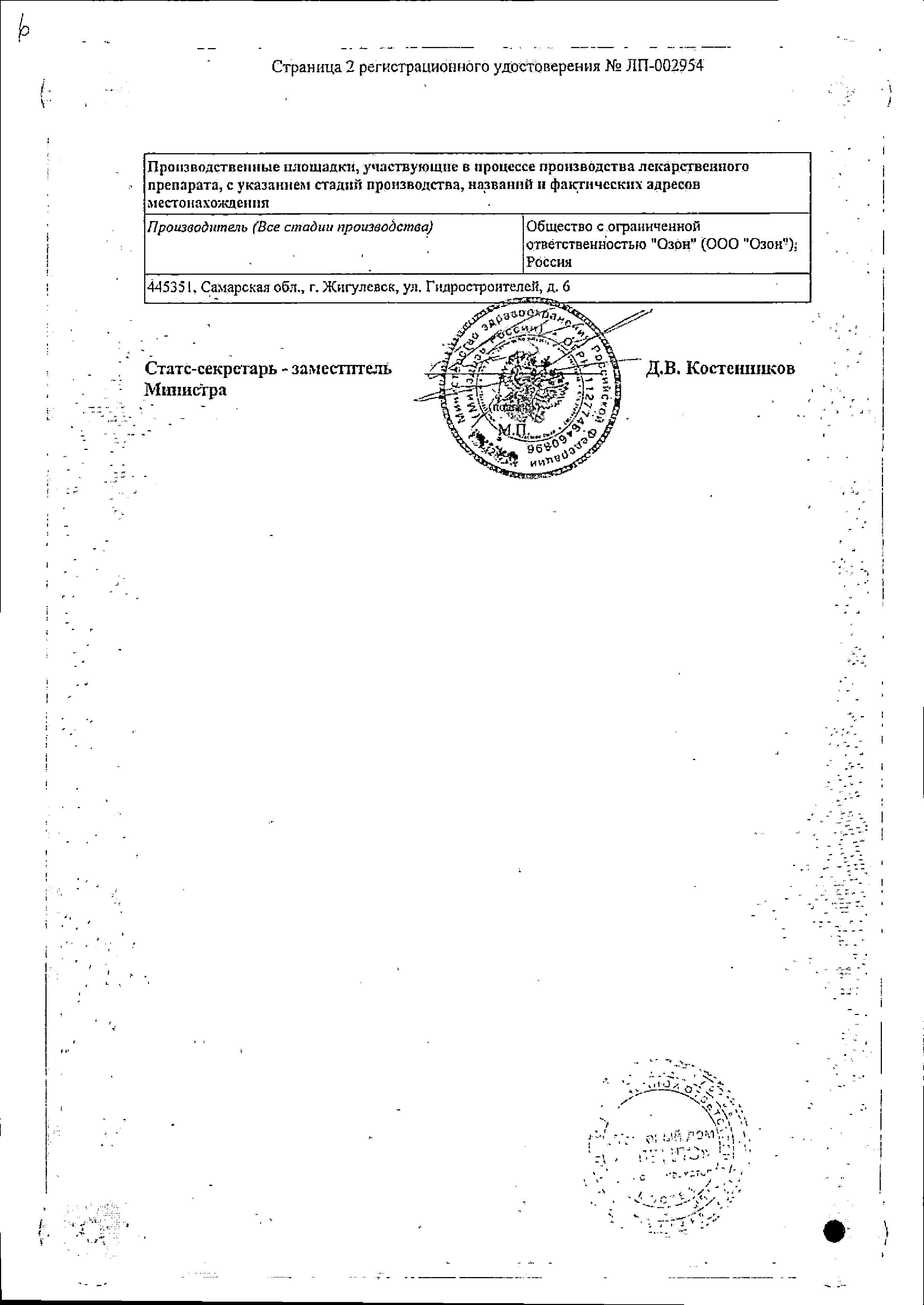 Калия йодид сертификат