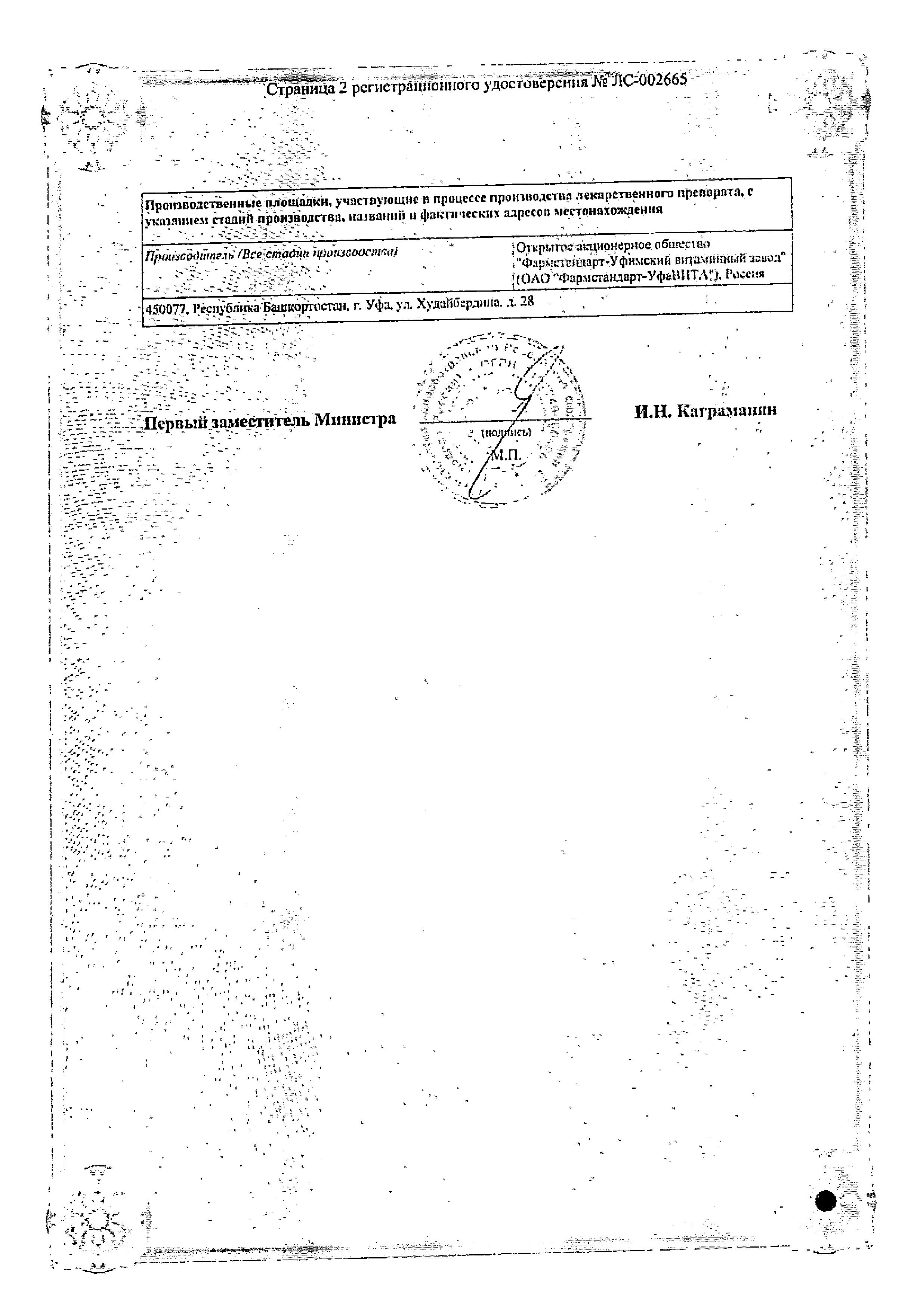 Компливит сертификат