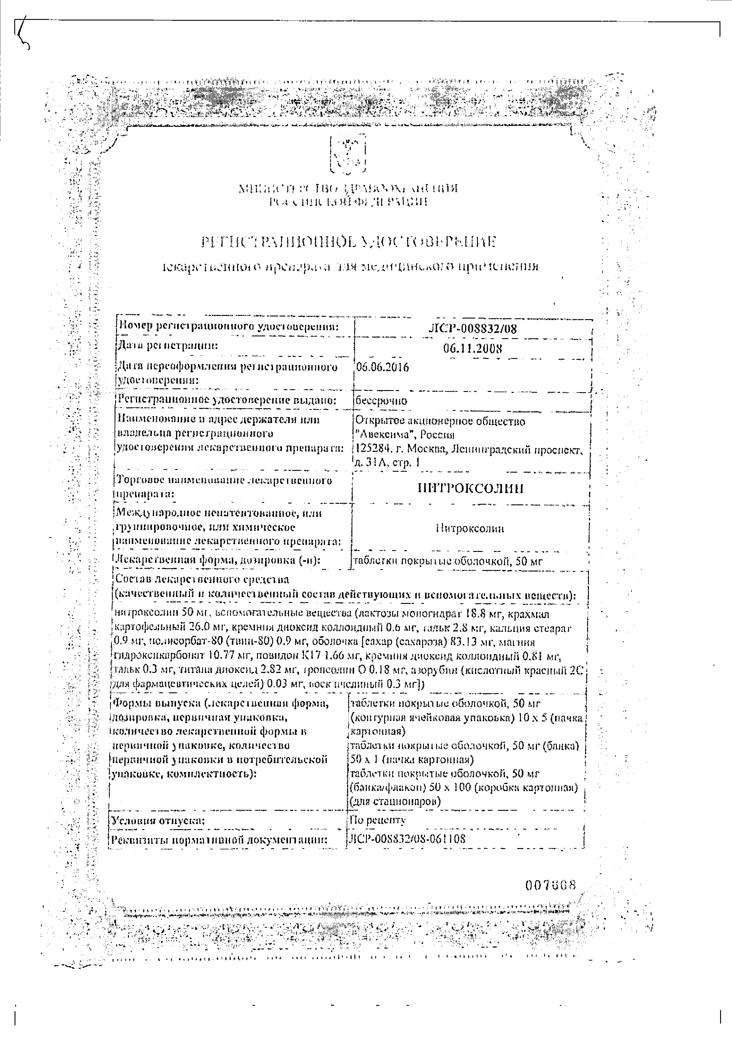 Нитроксолин сертификат