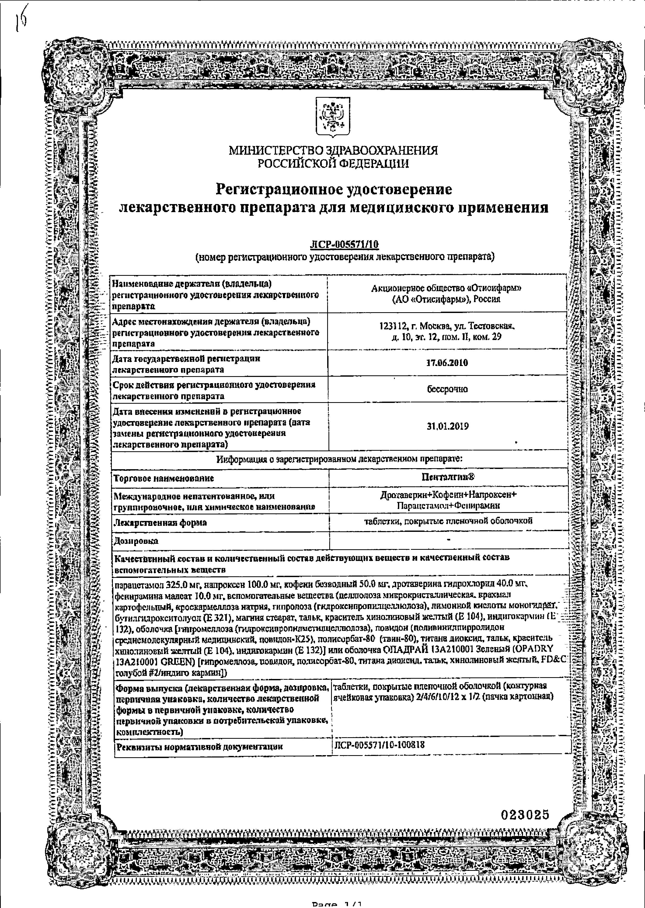 Пенталгин сертификат