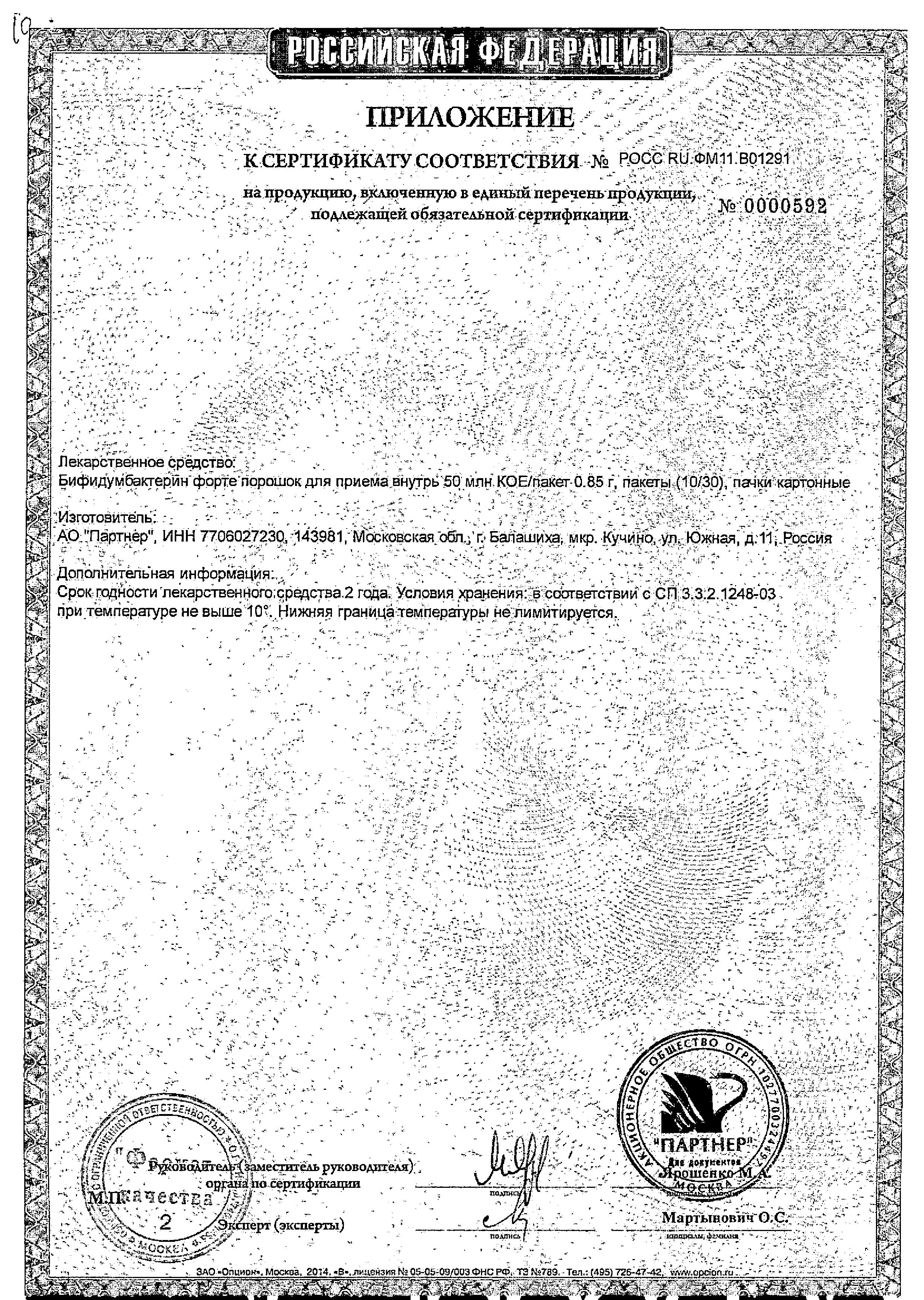 Бифидумбактерин форте сертификат