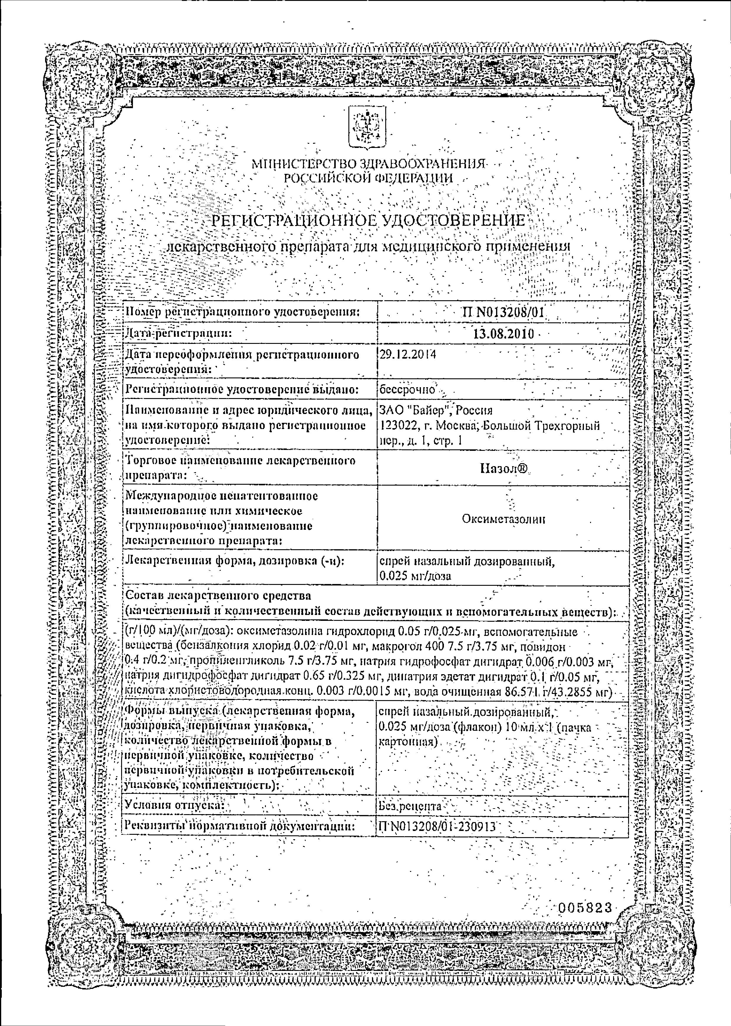 Назол сертификат