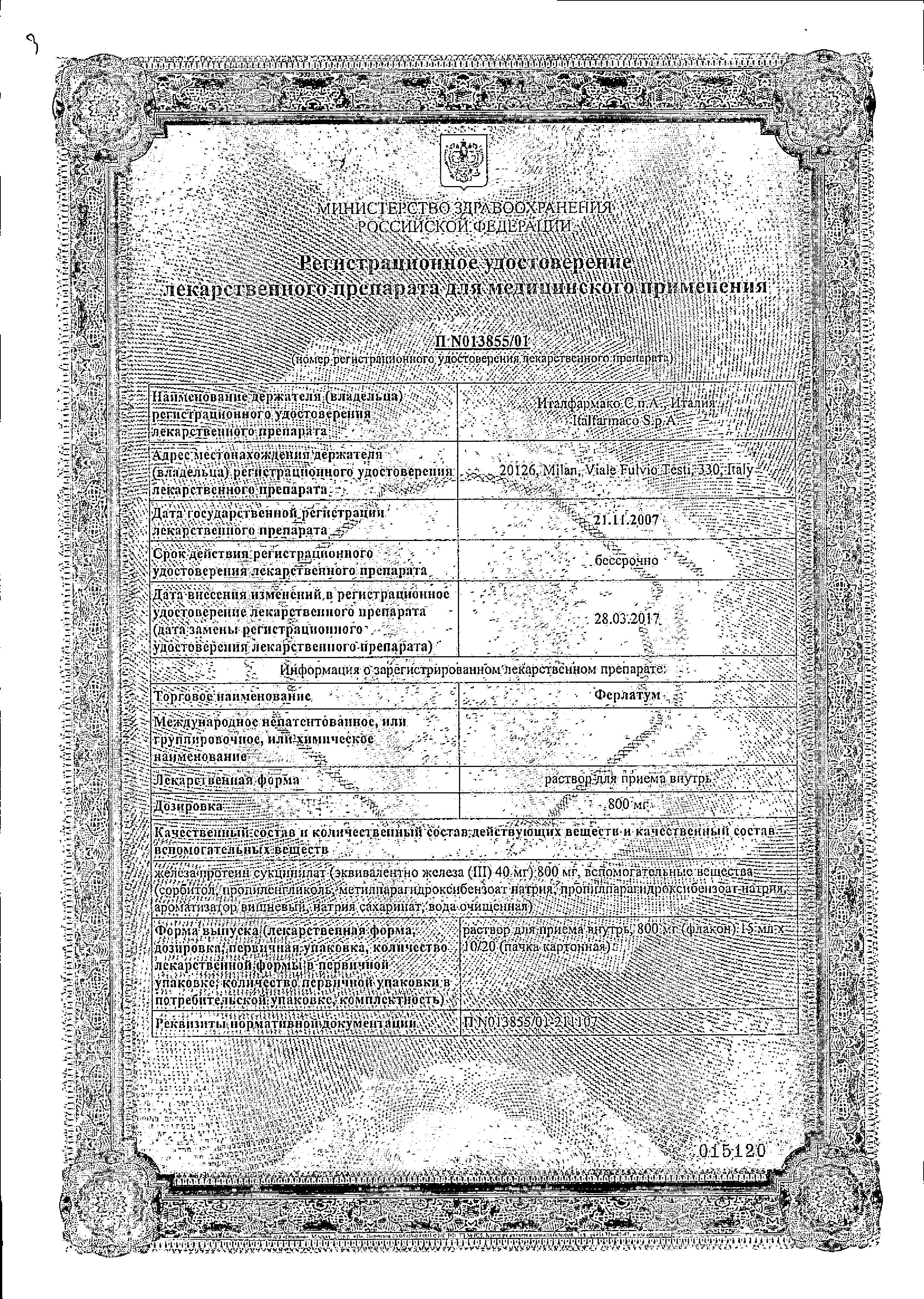 Ферлатум сертификат