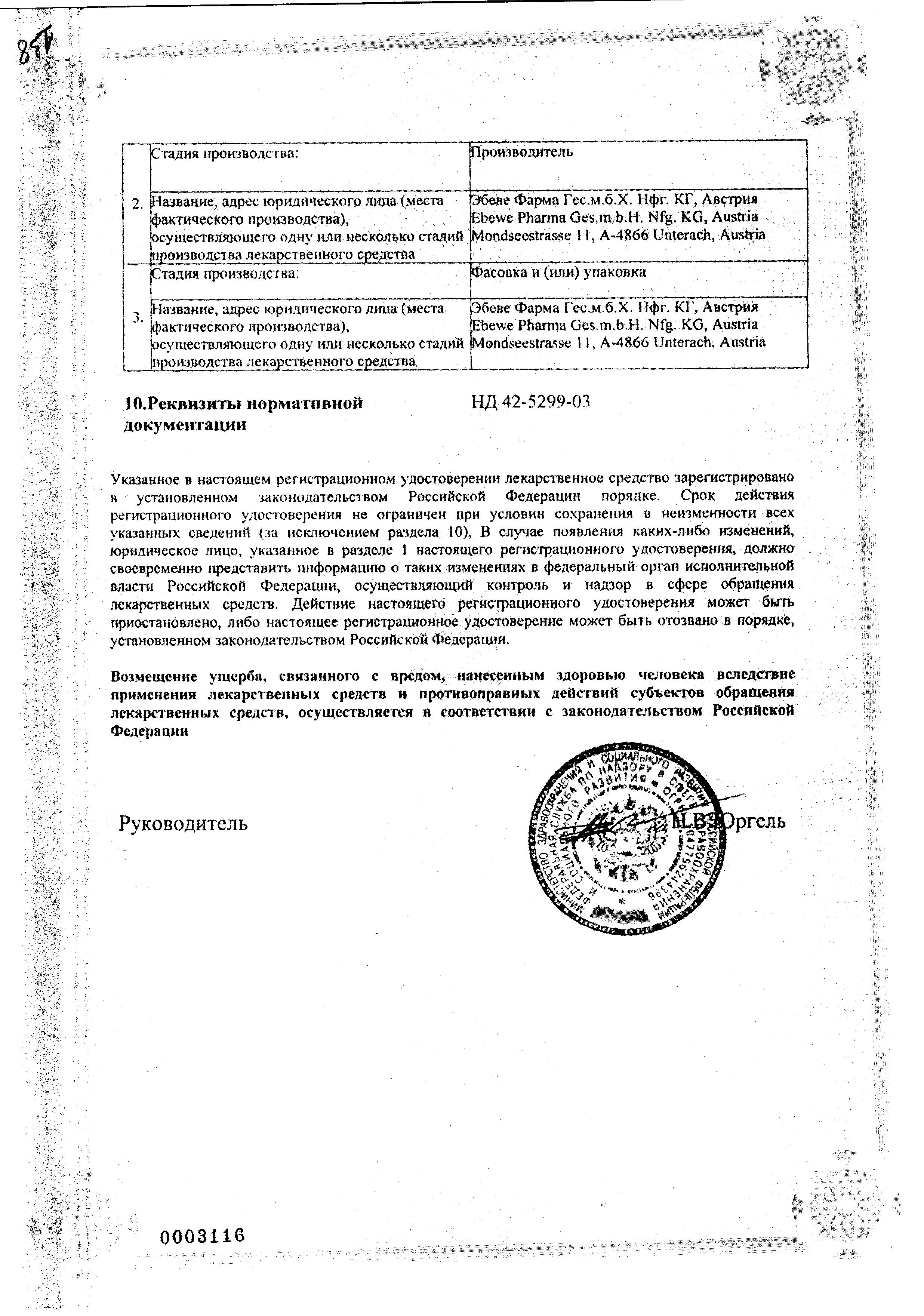5-Фторурацил-Эбеве сертификат