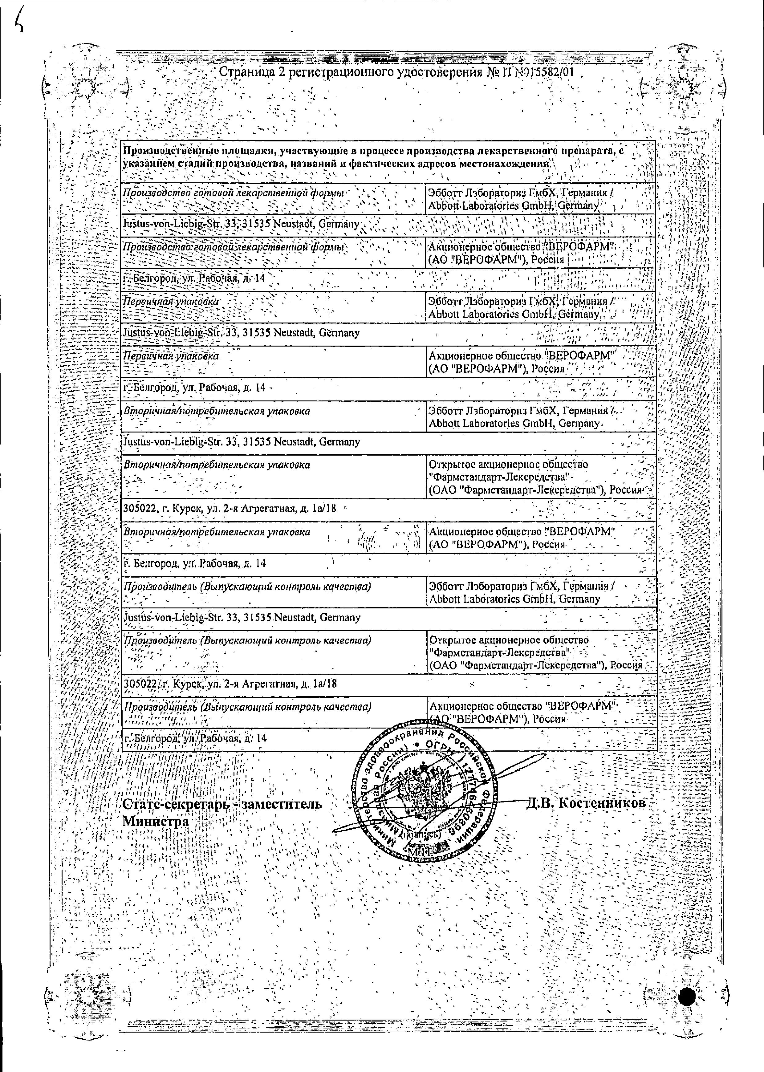 Креон 25000 сертификат