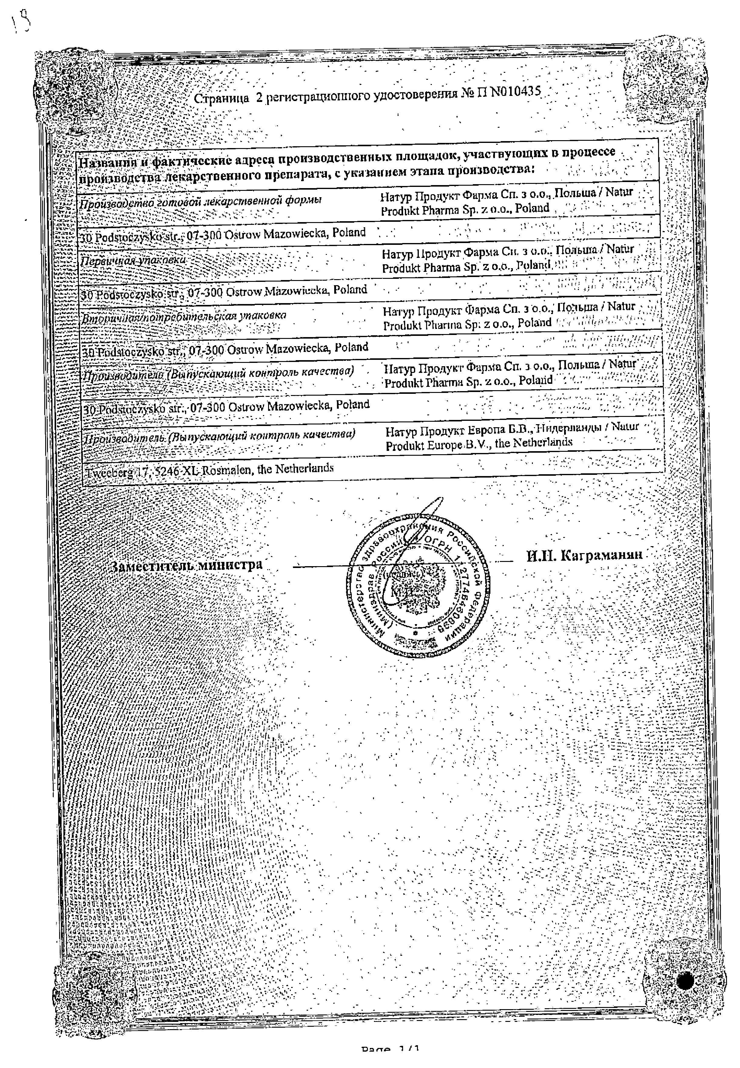 Магний плюс сертификат