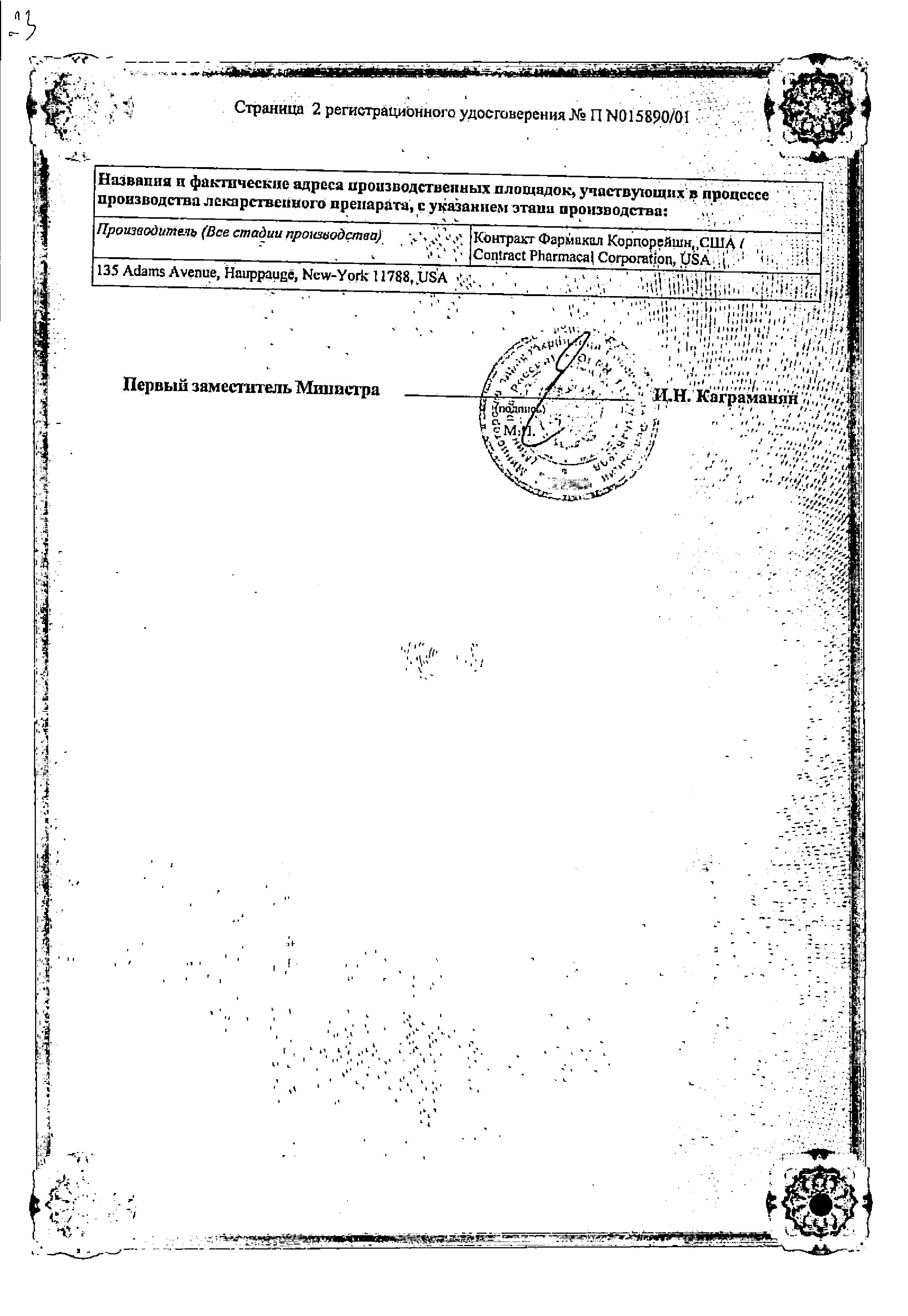 Кальцемин сертификат