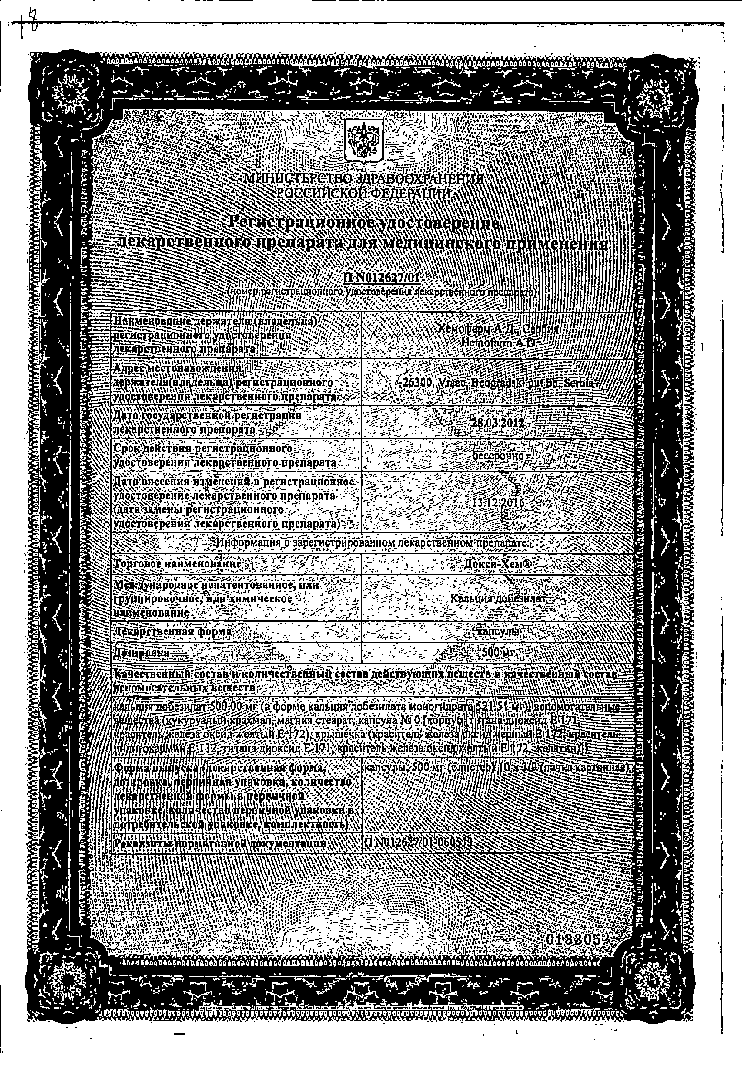 Докси-Хем сертификат