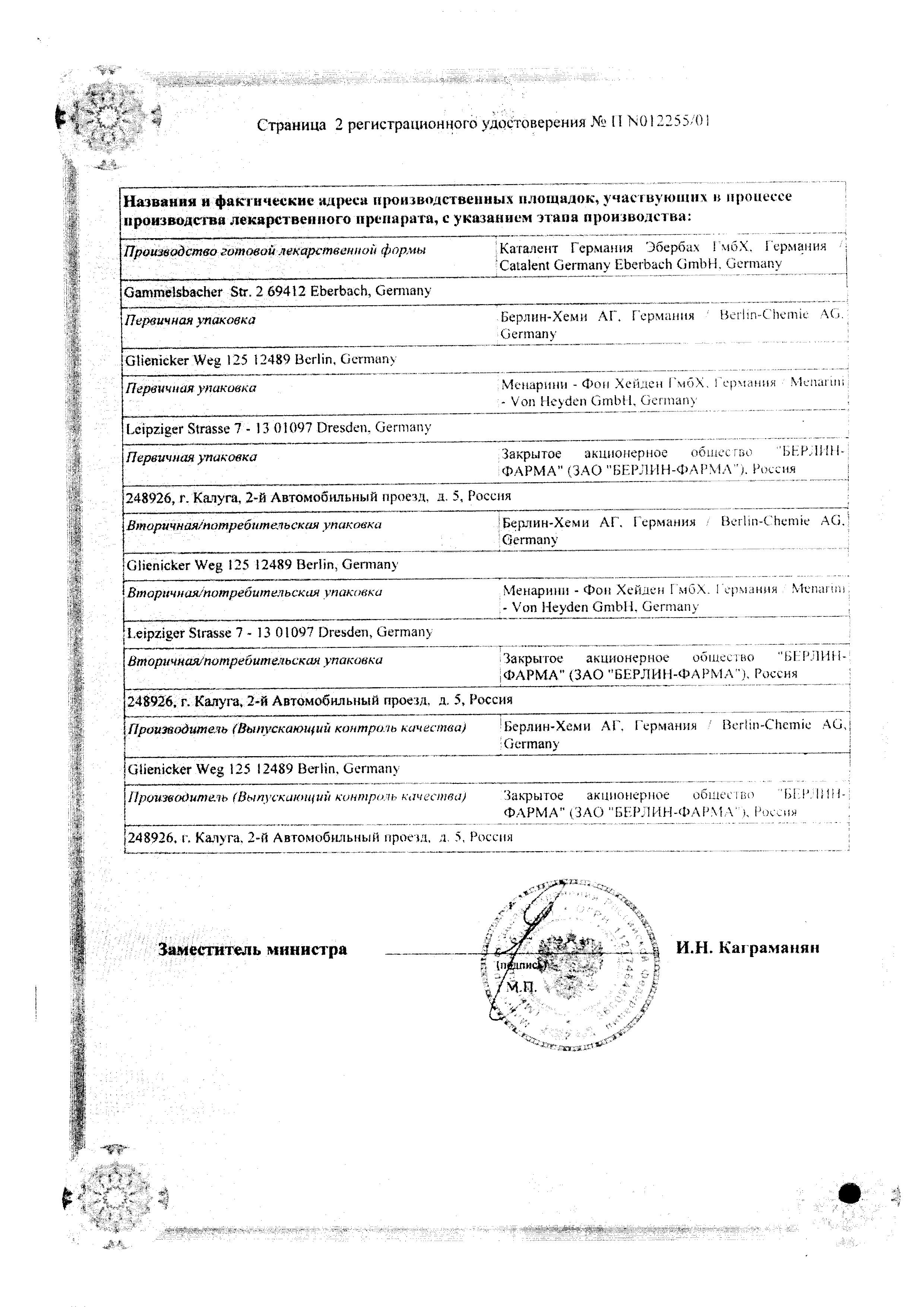 Простамол Уно сертификат