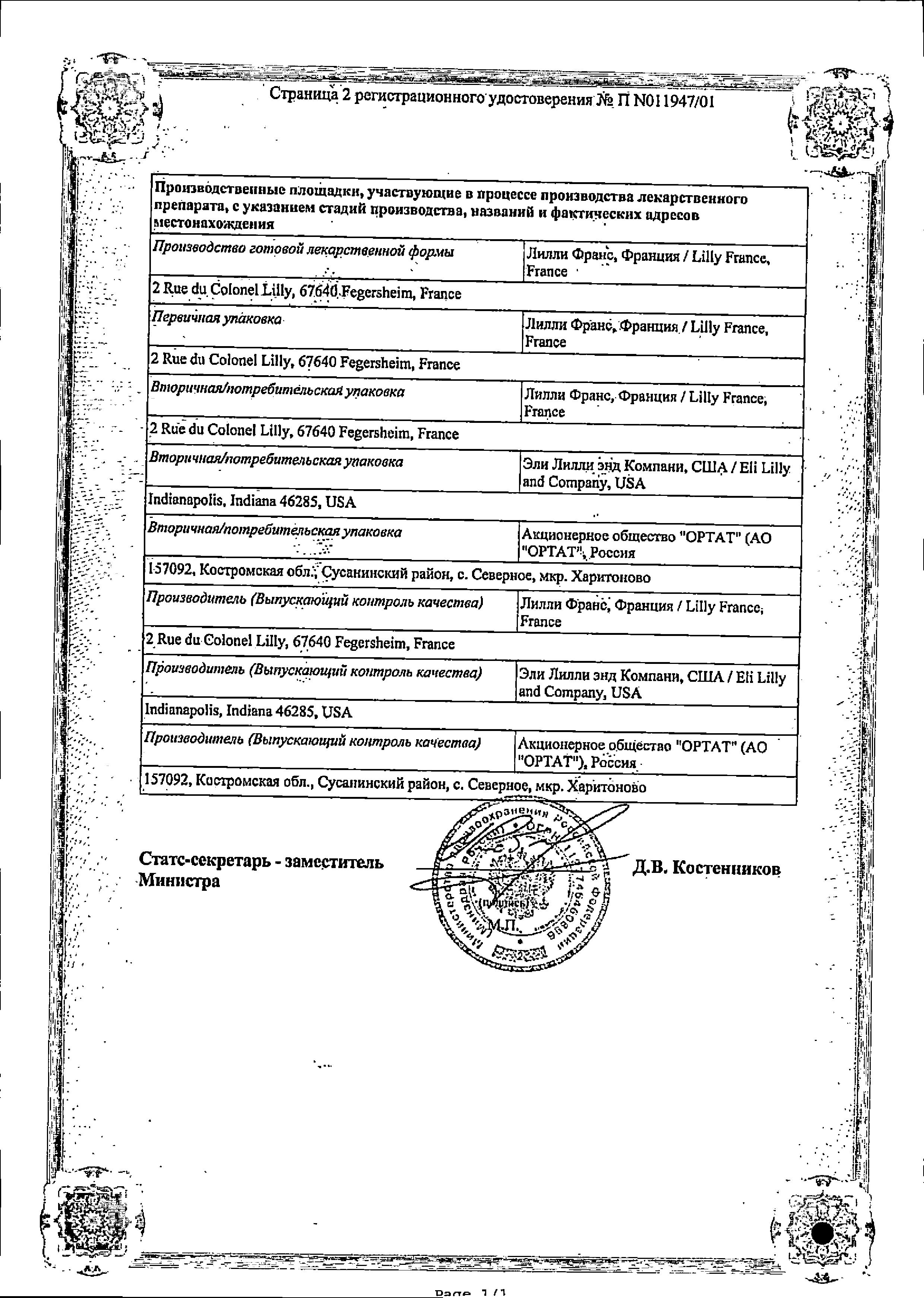 Хумалог сертификат