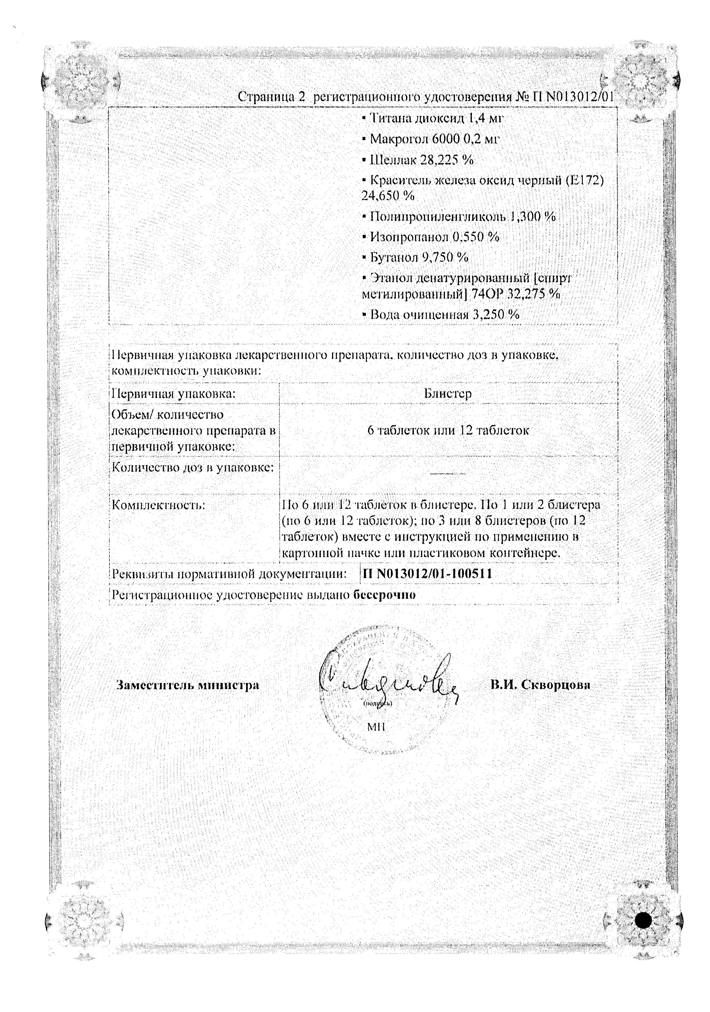 Нурофен сертификат