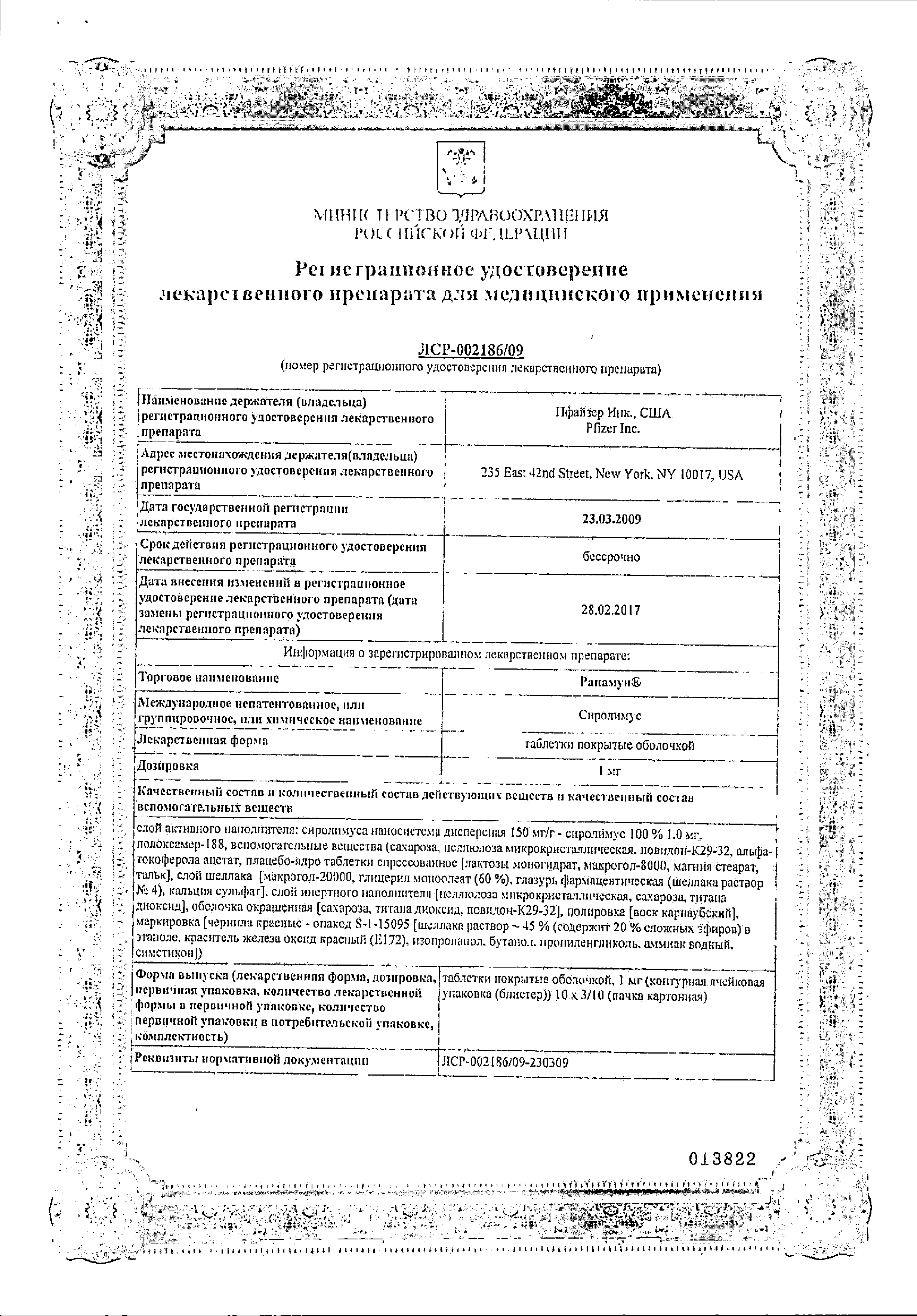 Рапамун сертификат