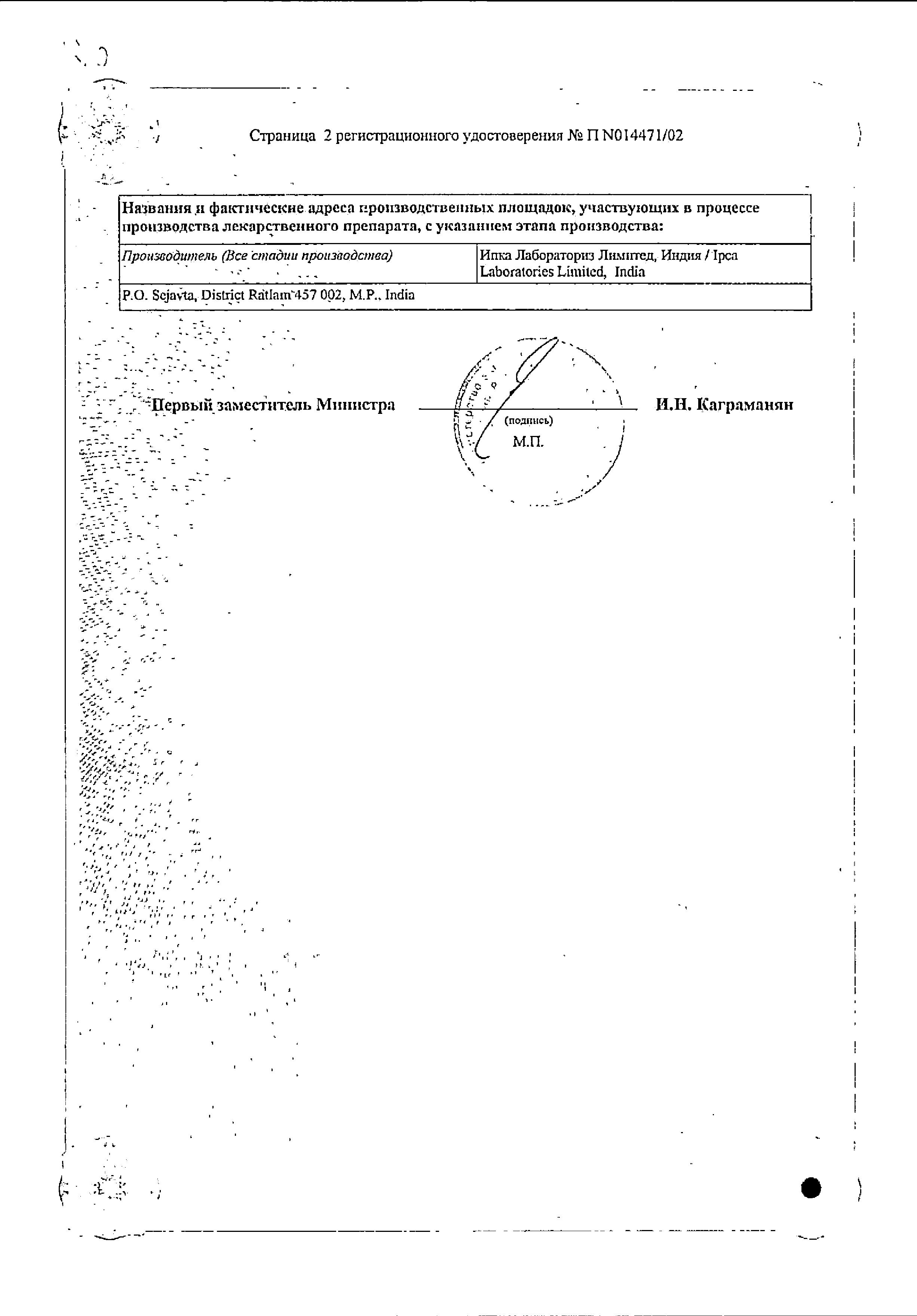 Немозол сертификат