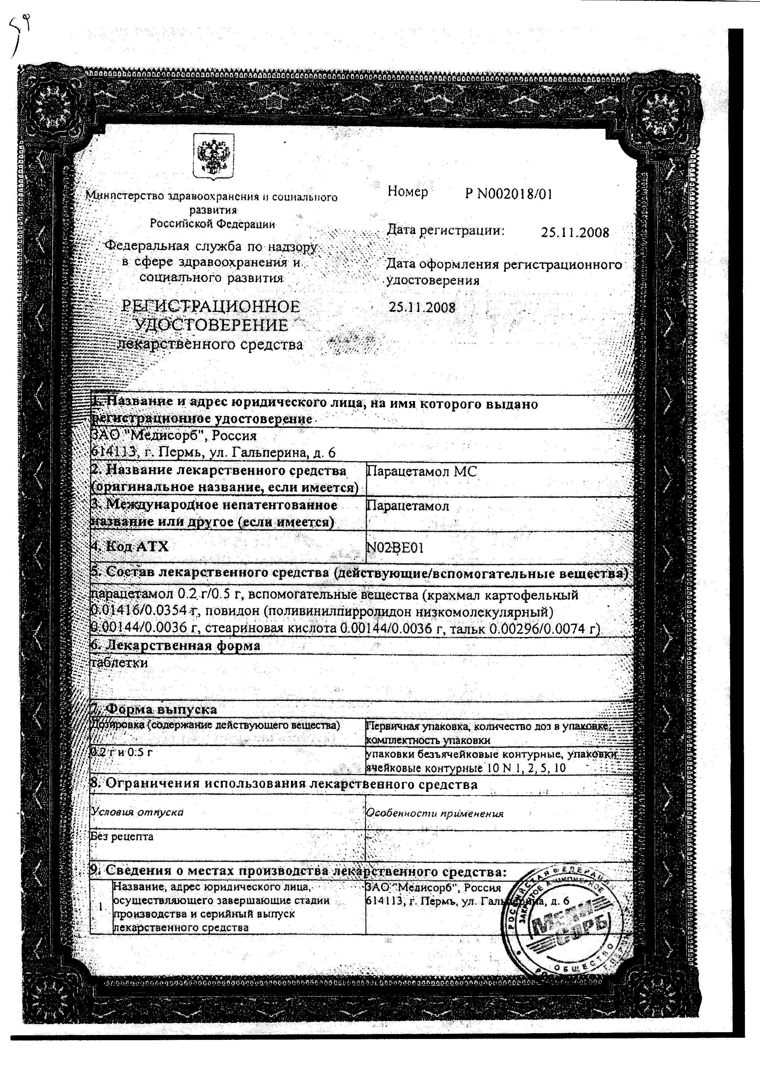 Парацетамол МС сертификат