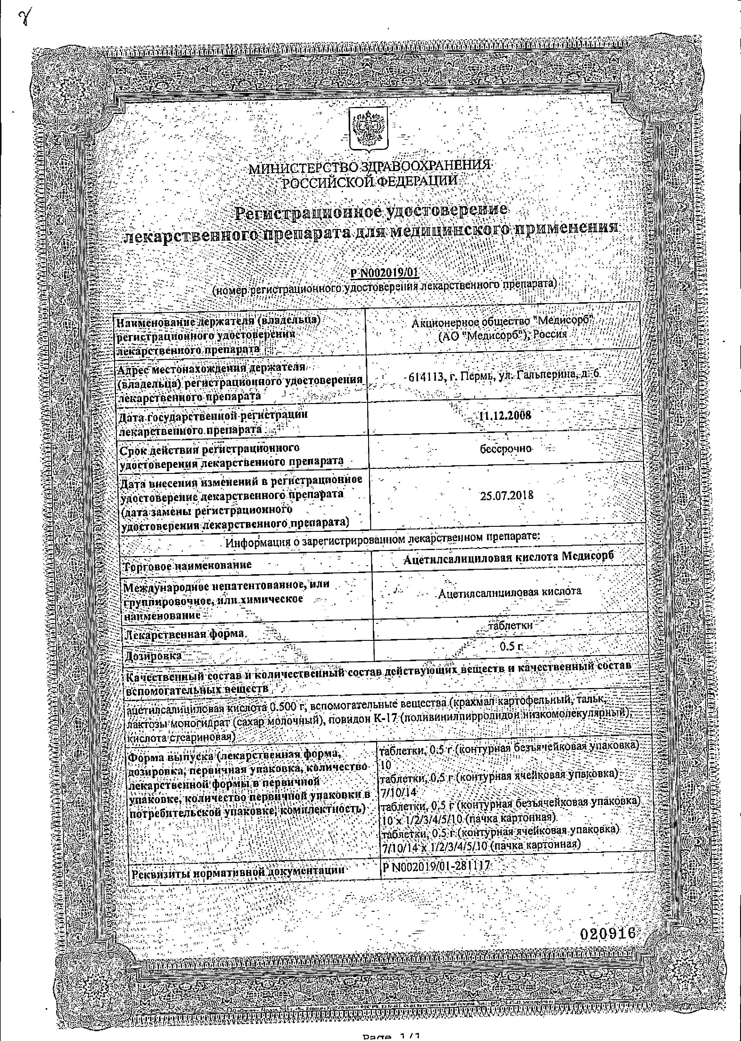Ацетилсалициловая кислота МС сертификат