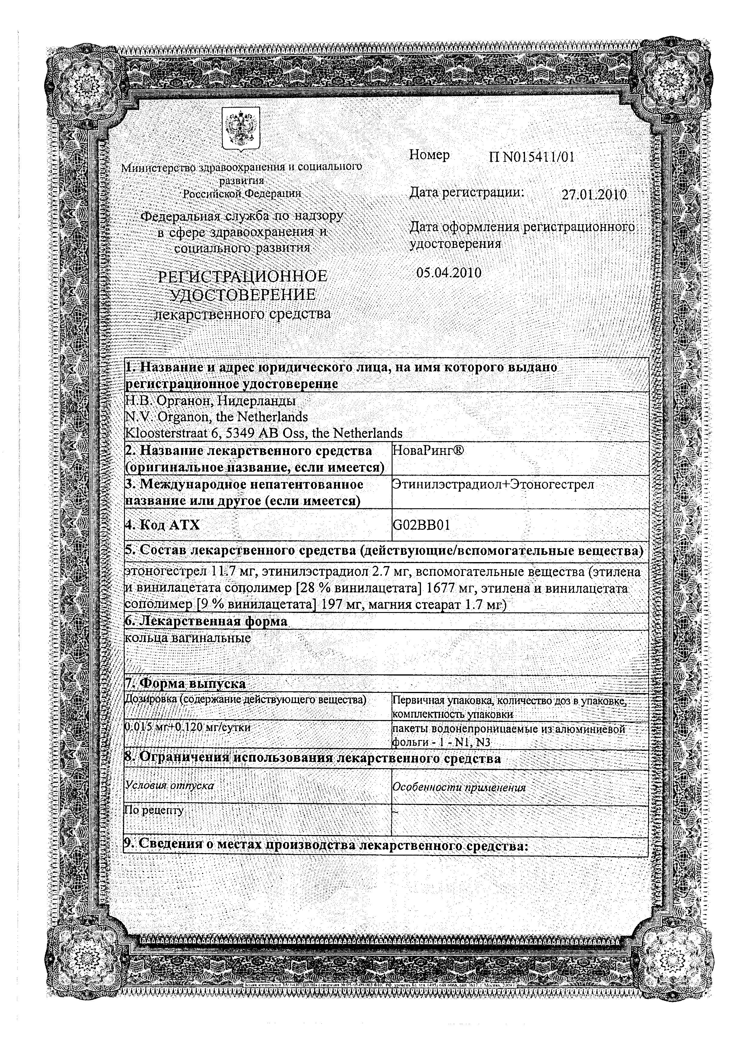 НоваРинг сертификат