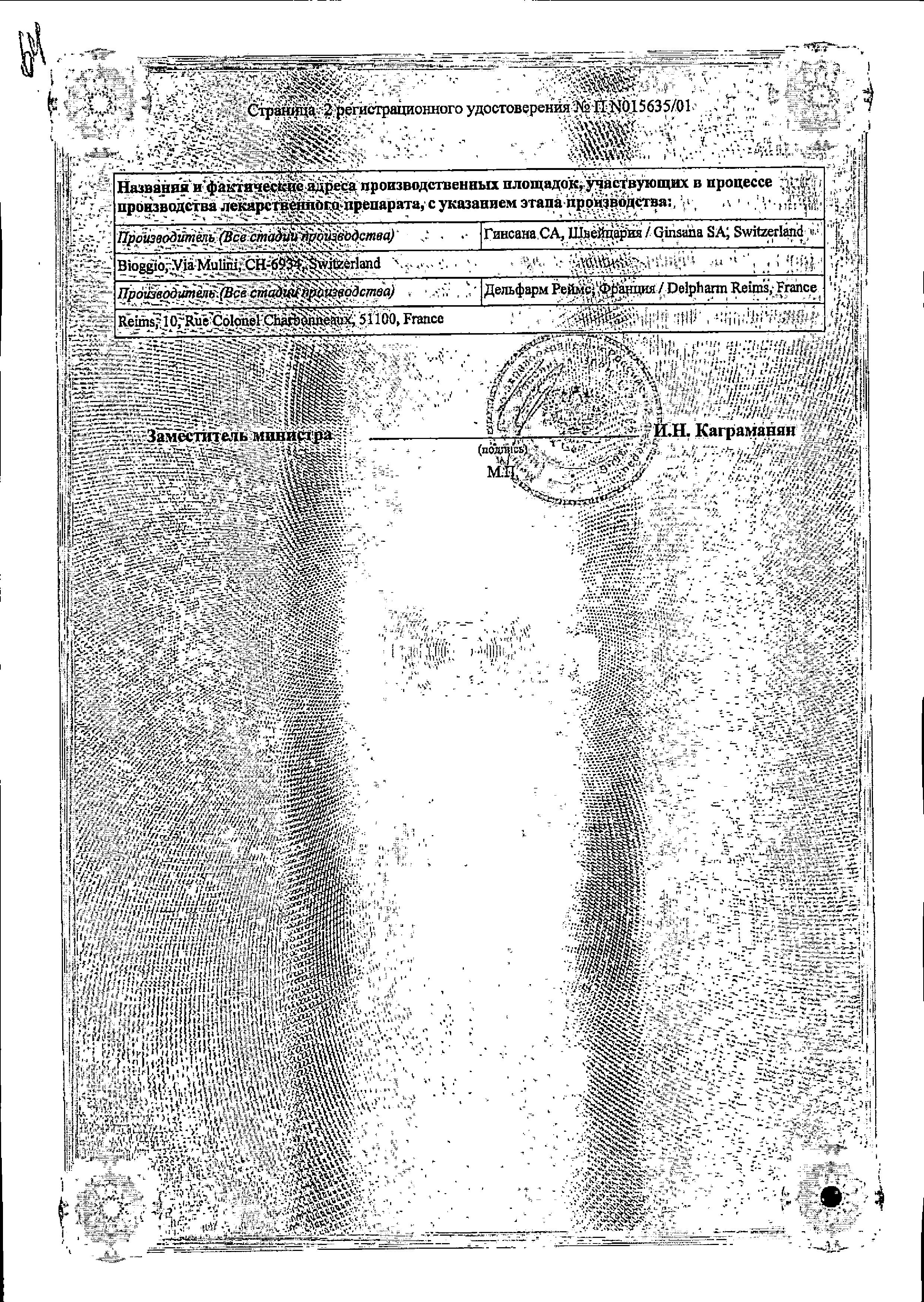 Антистакс сертификат