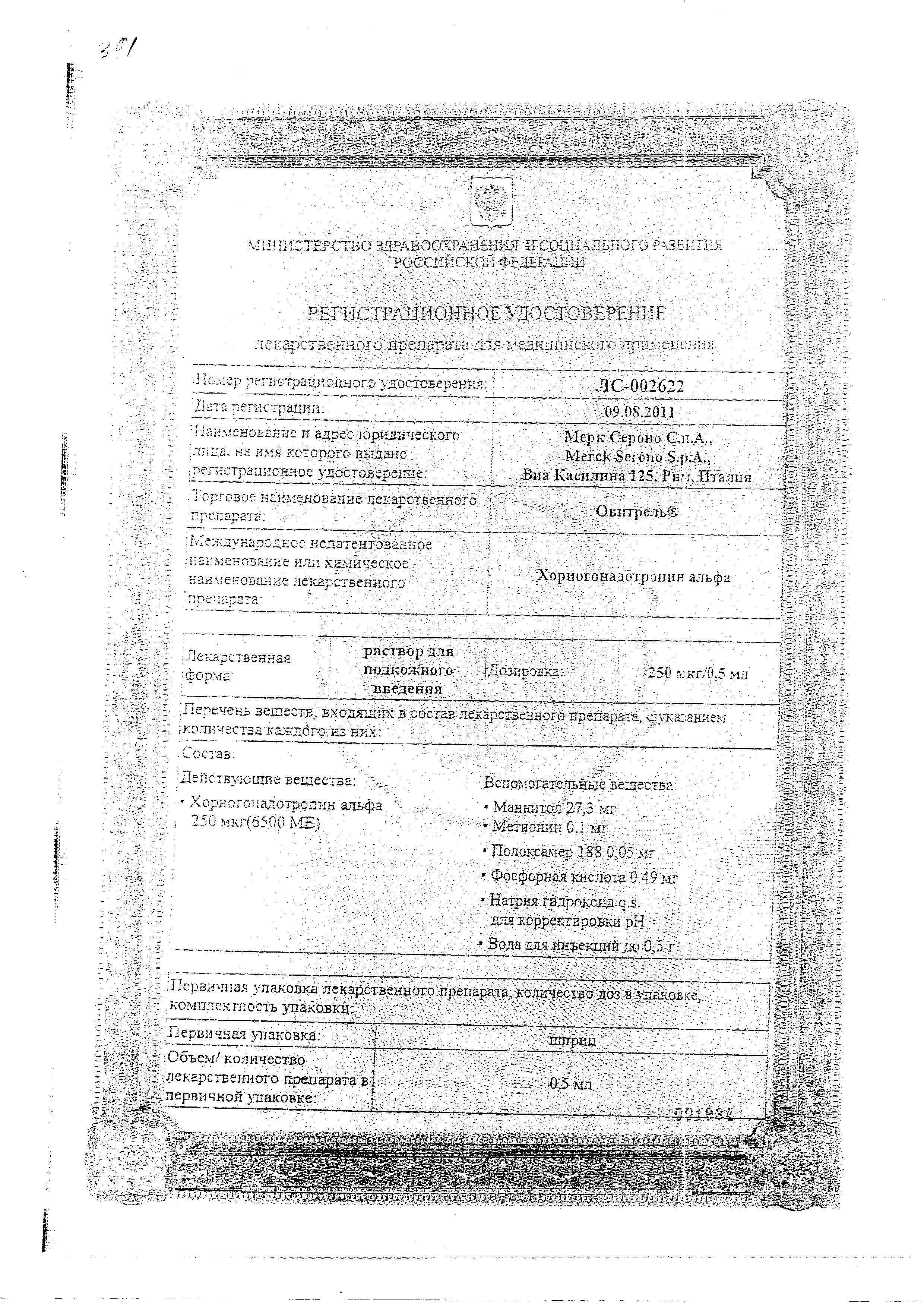 Овитрель сертификат