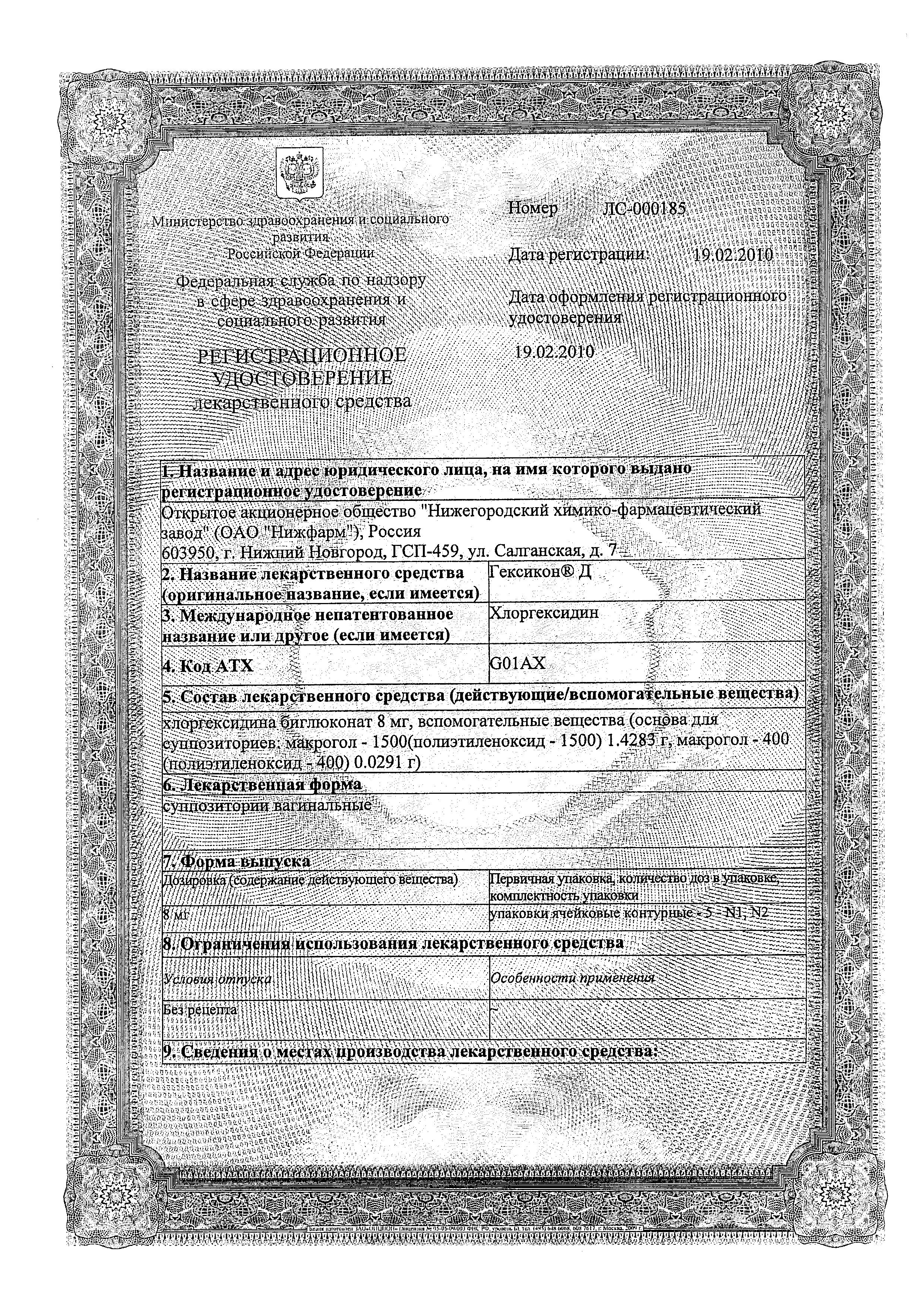Гексикон Д сертификат