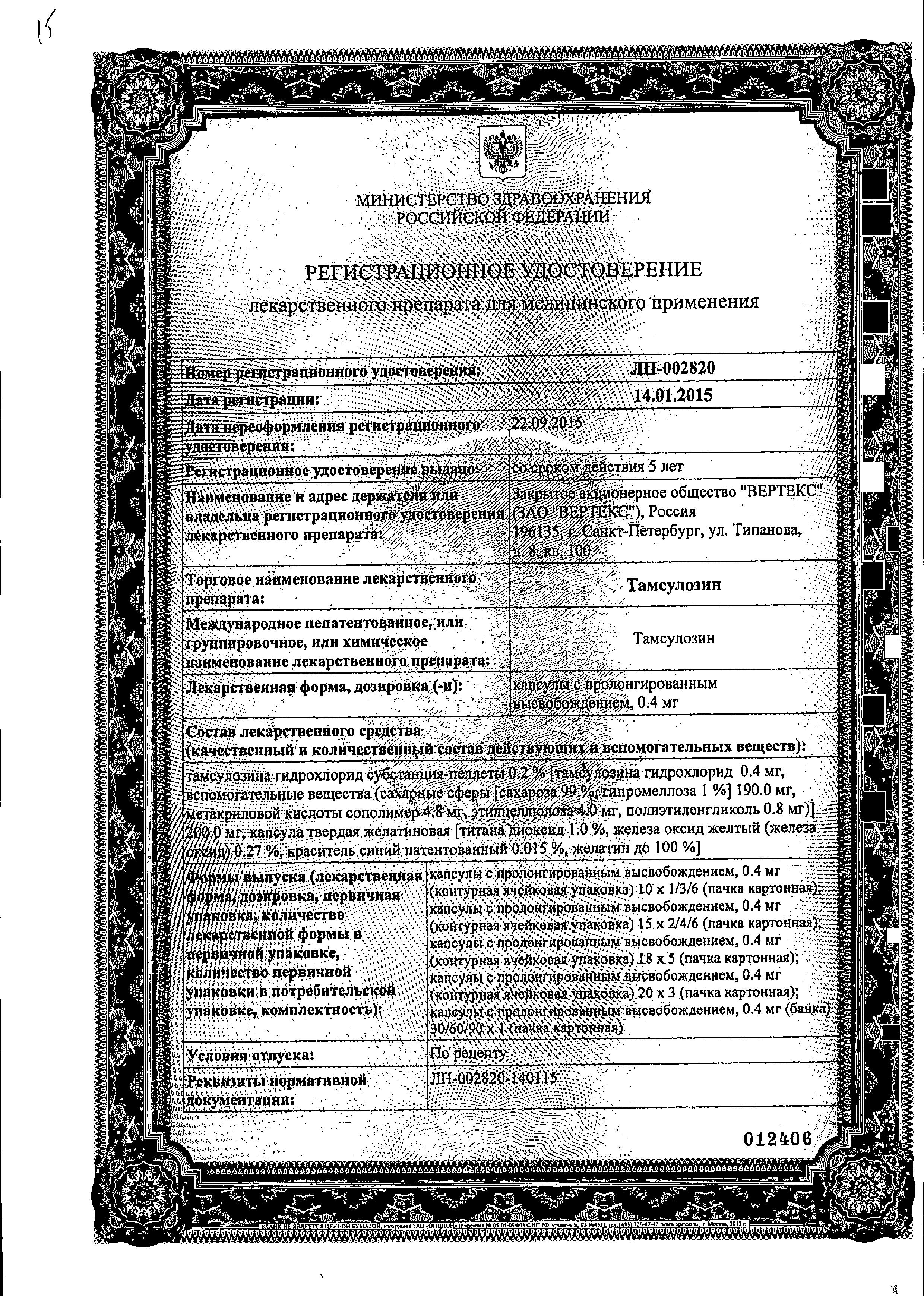 Тамсулозин сертификат