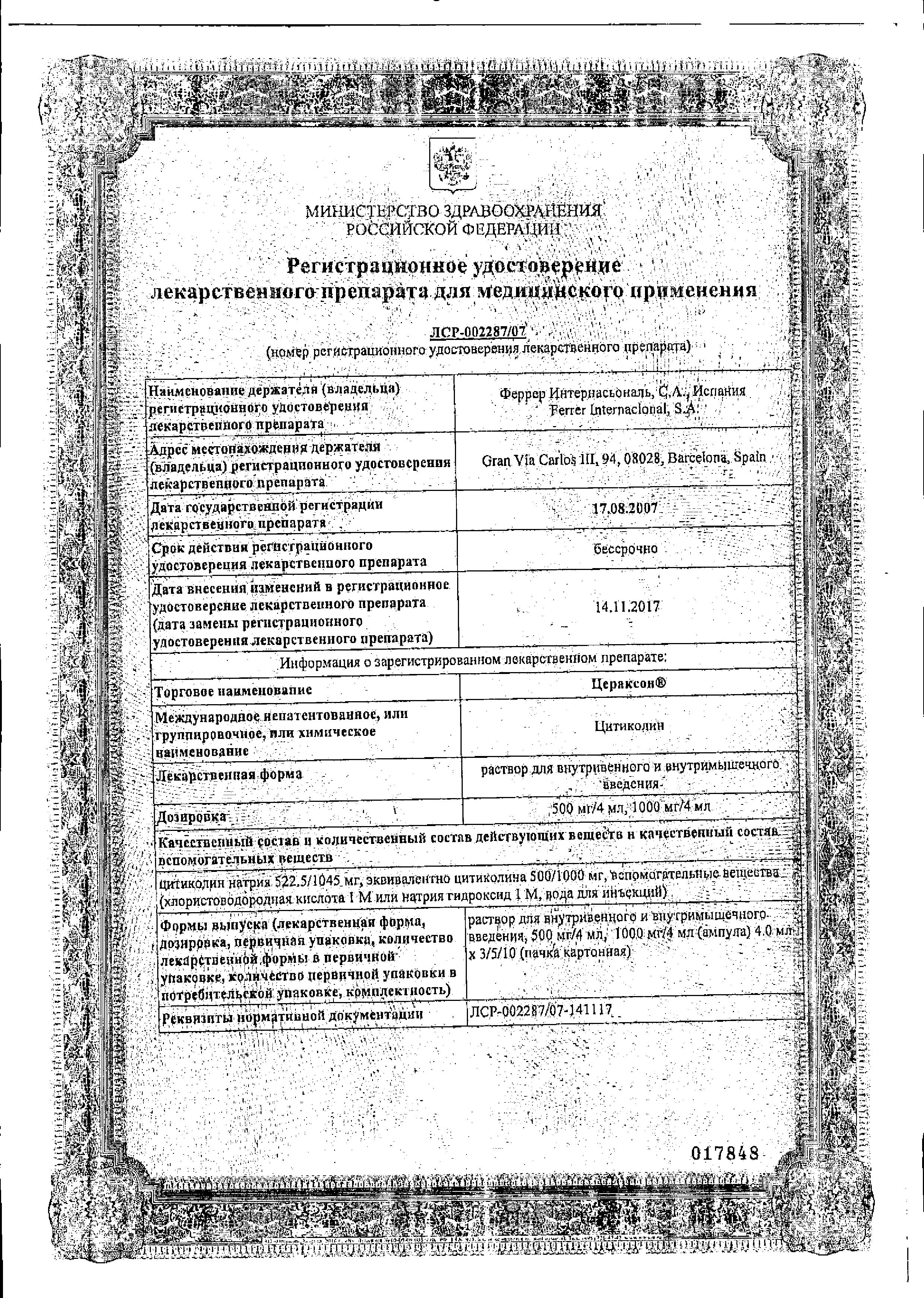 Цераксон сертификат