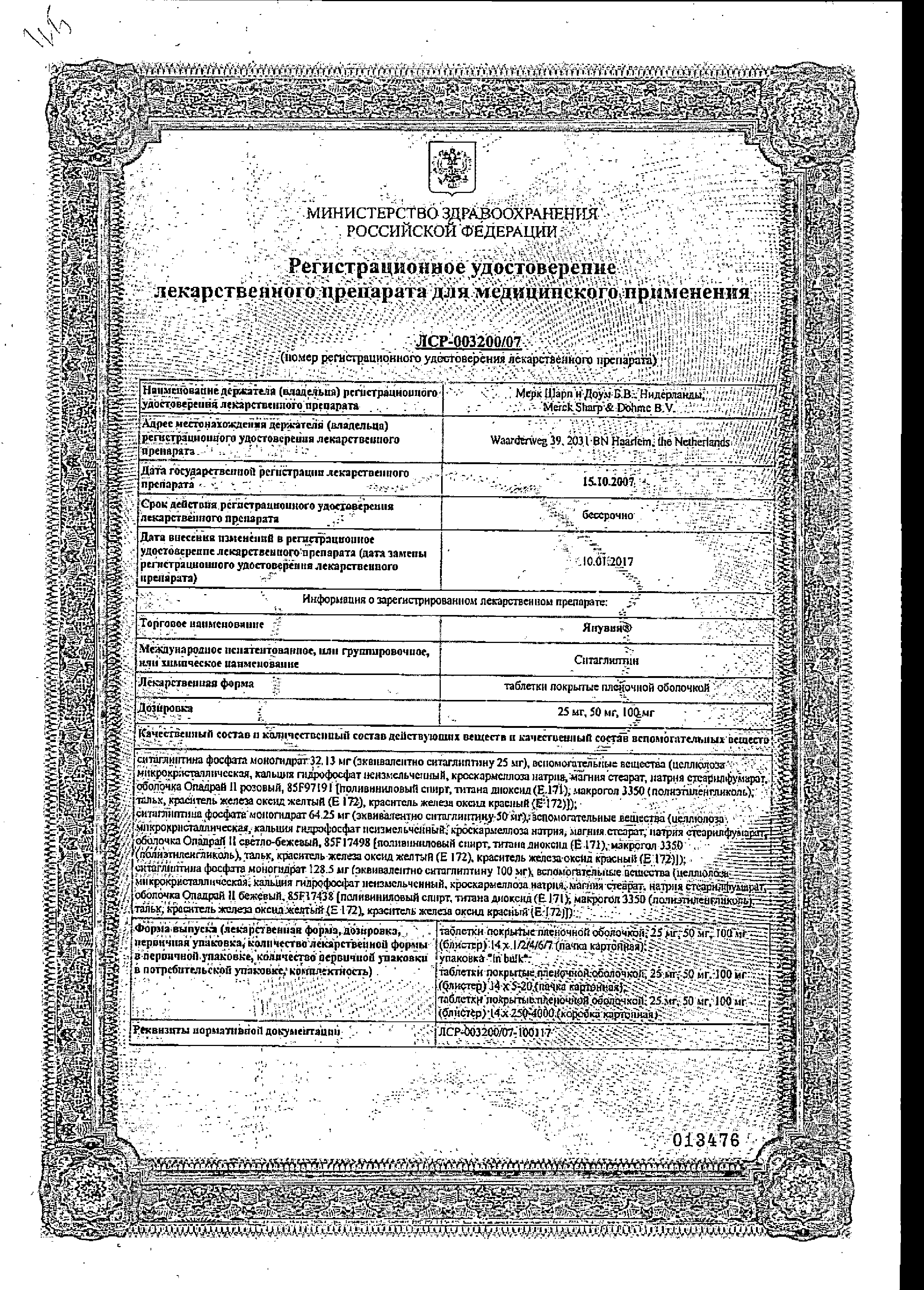 Янувия сертификат