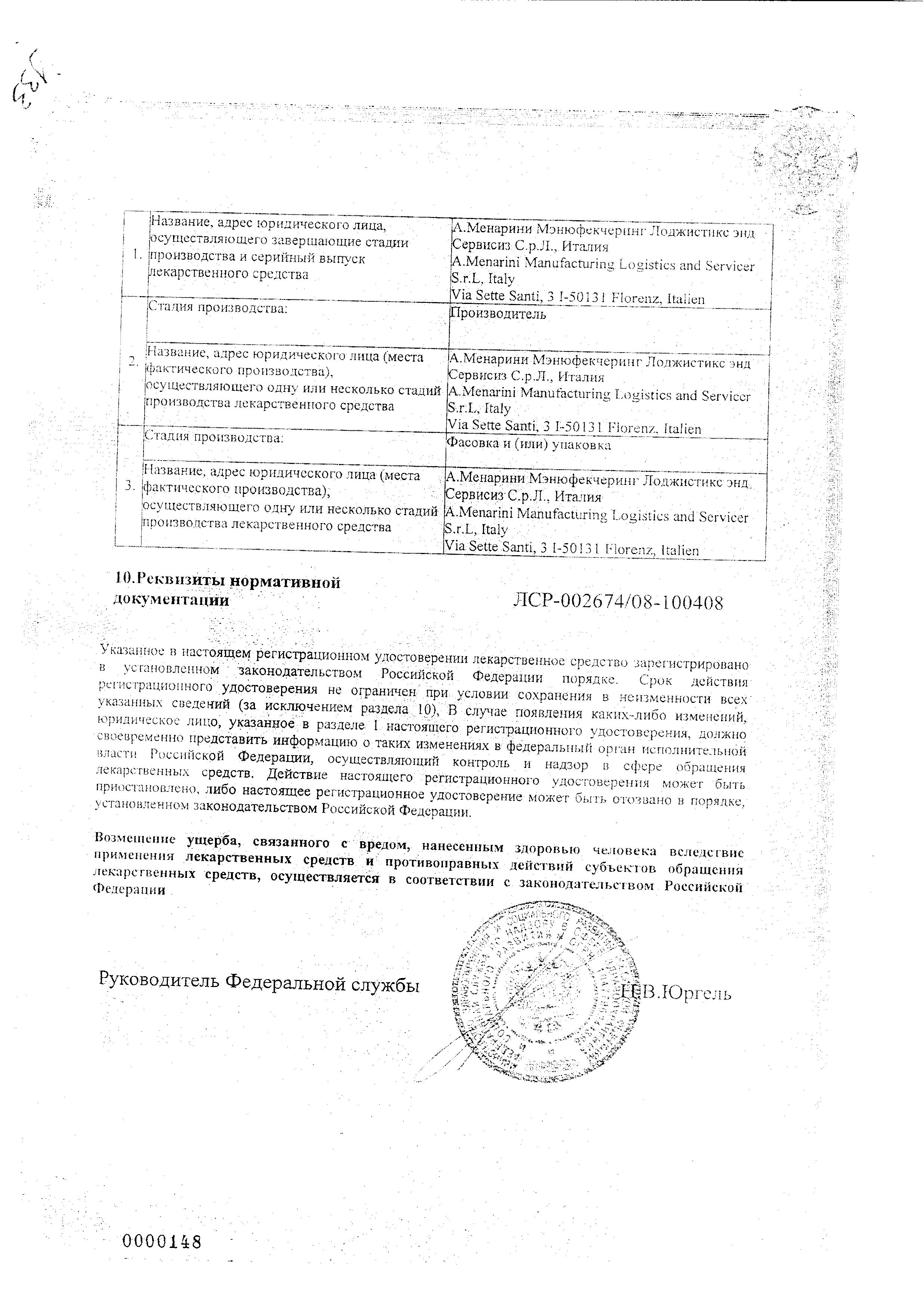 Дексалгин сертификат