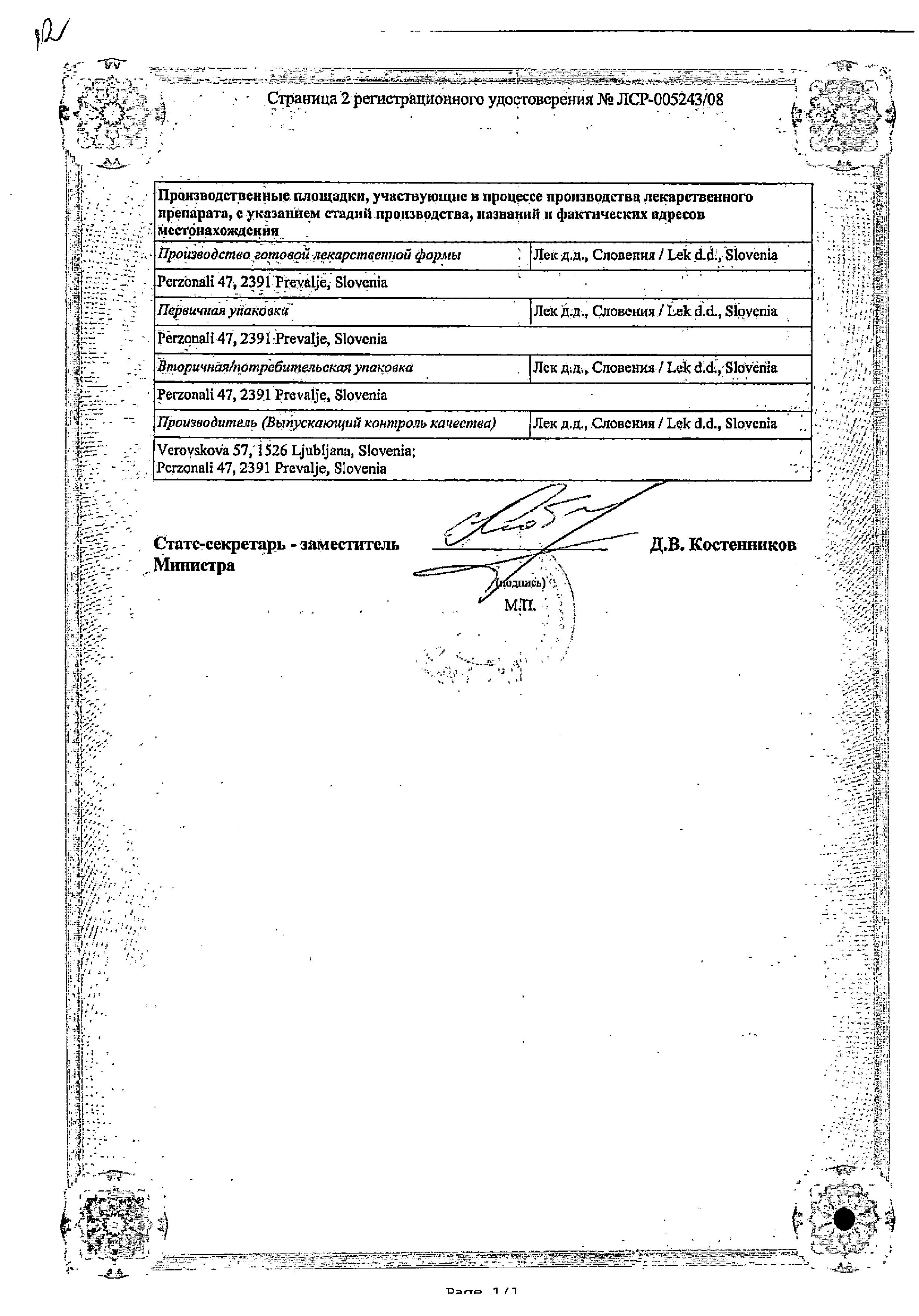 Амоксиклав Квиктаб сертификат
